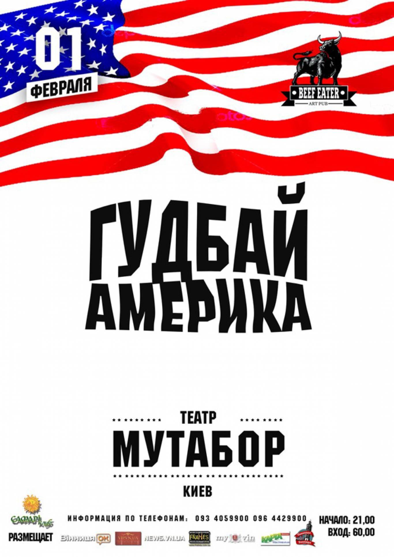 Вистава «Гудбай, Америка»