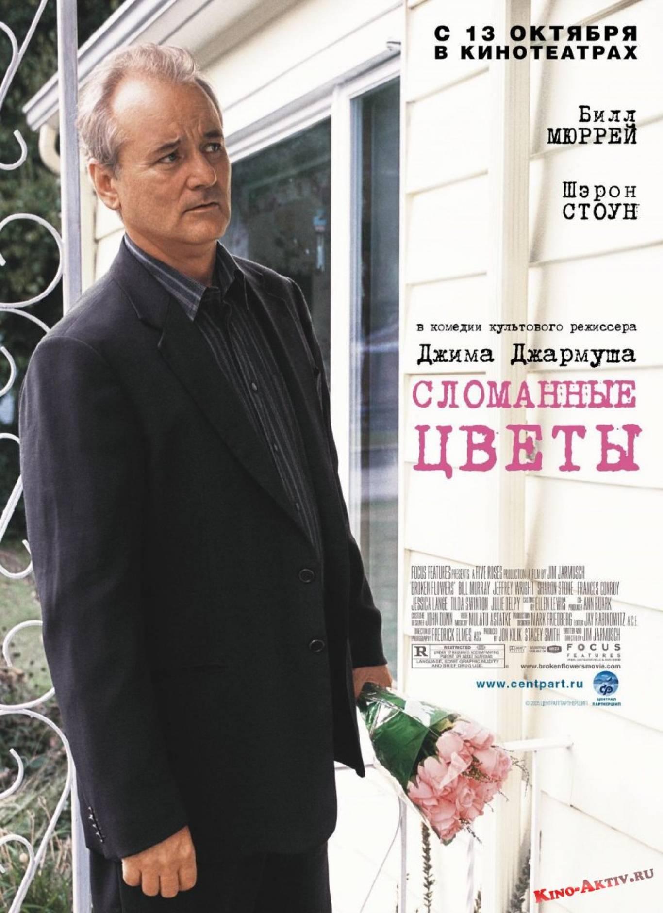 Фільм-переможець Канського кінофестивалю «Зламані квіти»