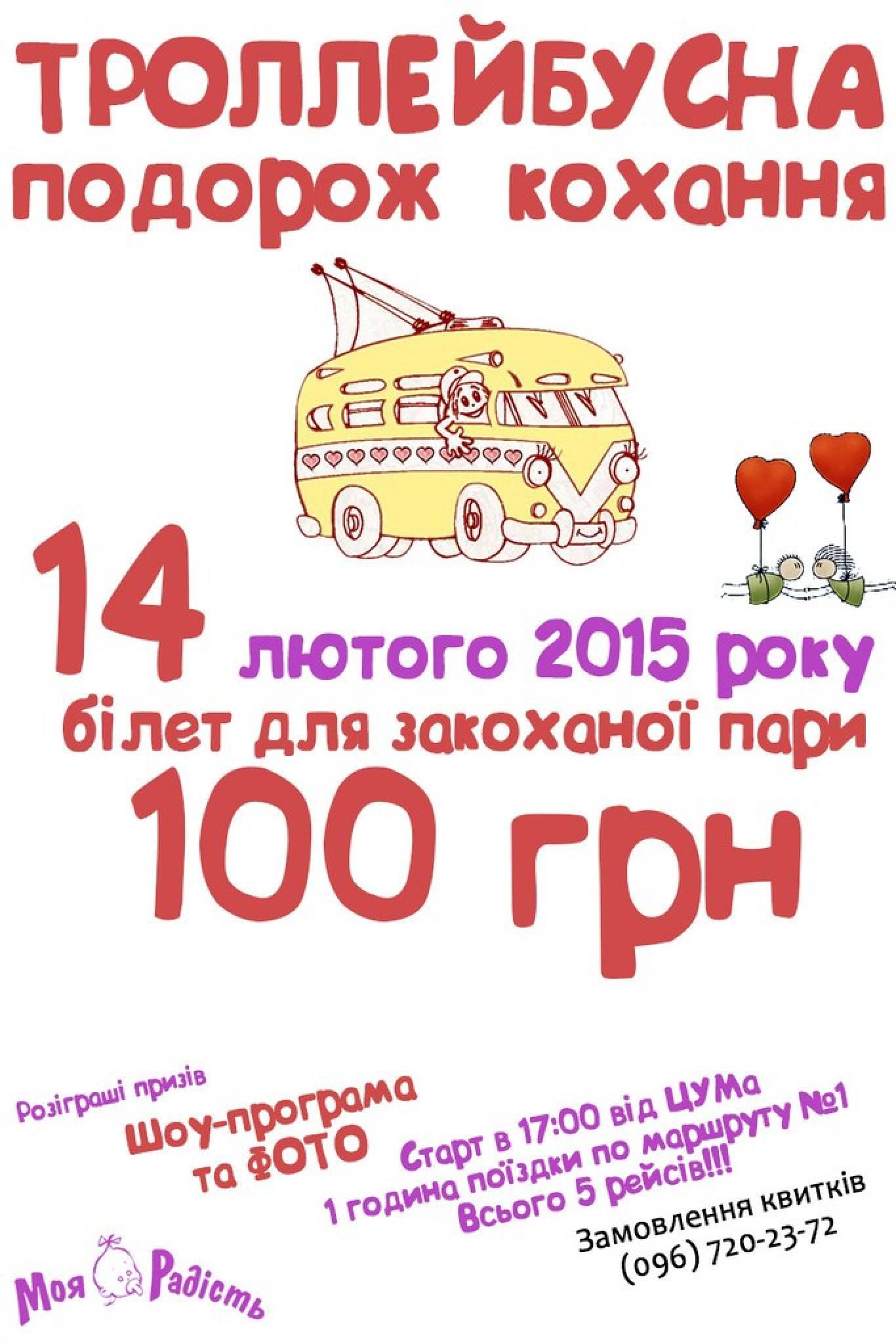 Тролейбусна подорож кохання