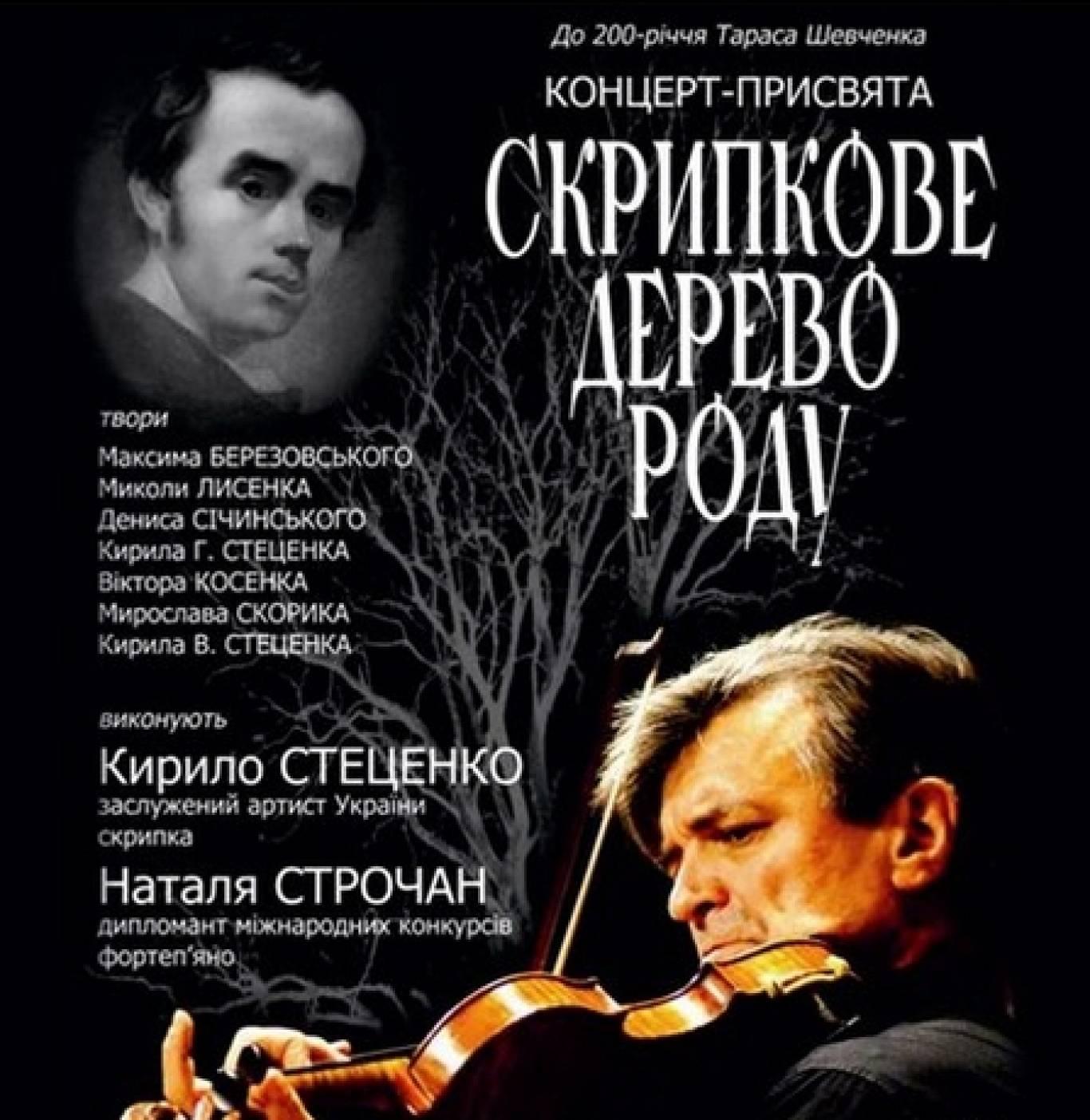 Концертна програма «Скрипкове дерево роду»