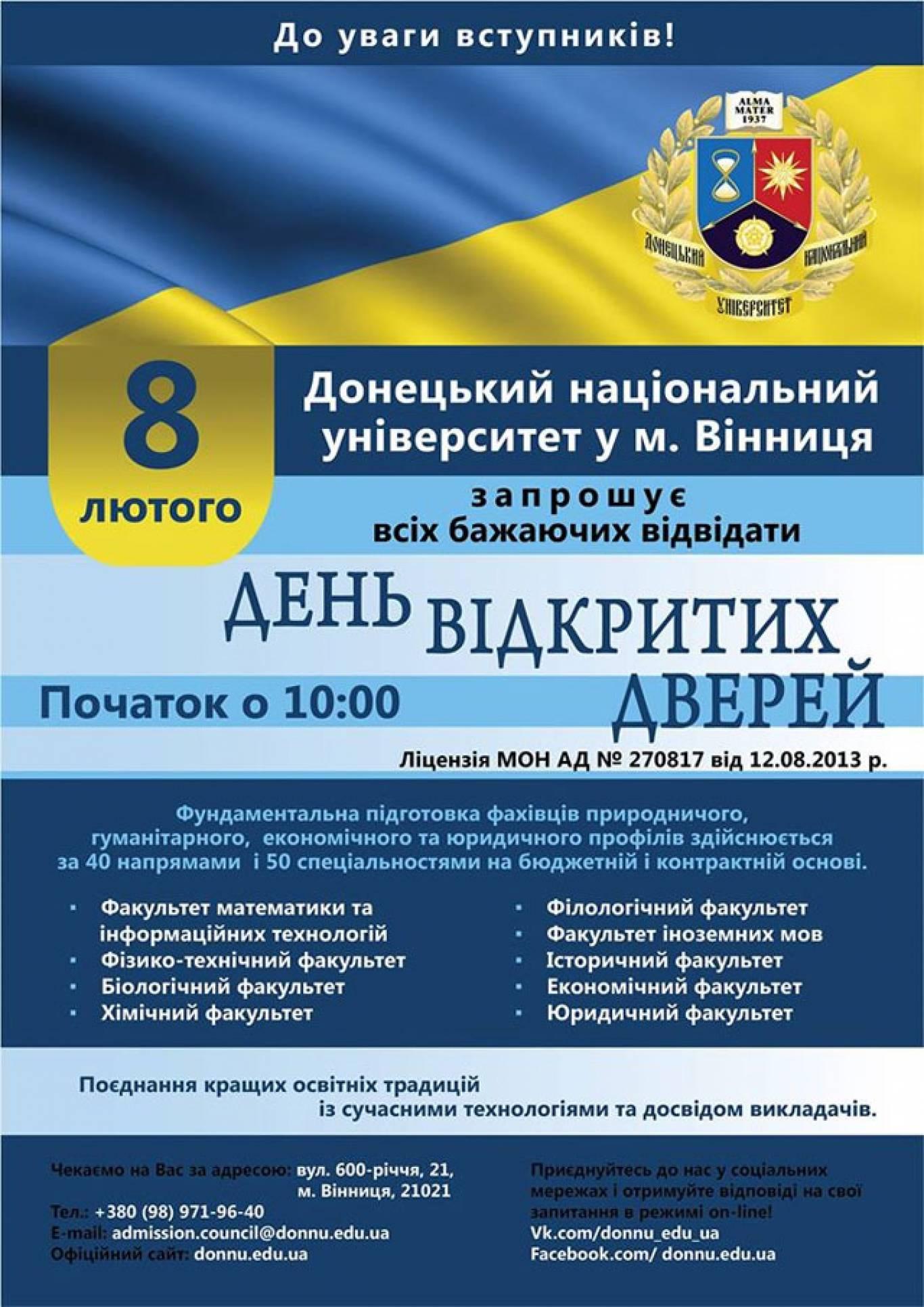 """""""День відкритих дверей"""" у Донецькому національному університеті м. Вінниця"""