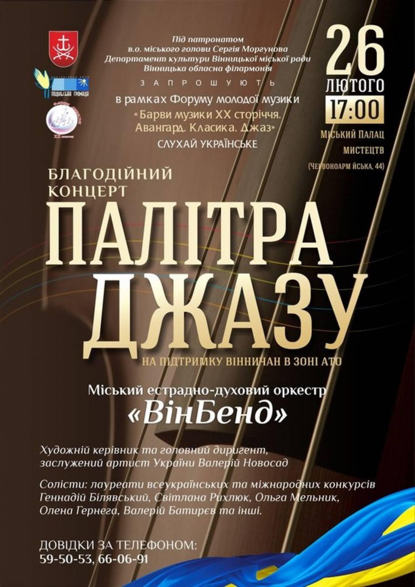 Концерт «Вінницький золотий джаз»