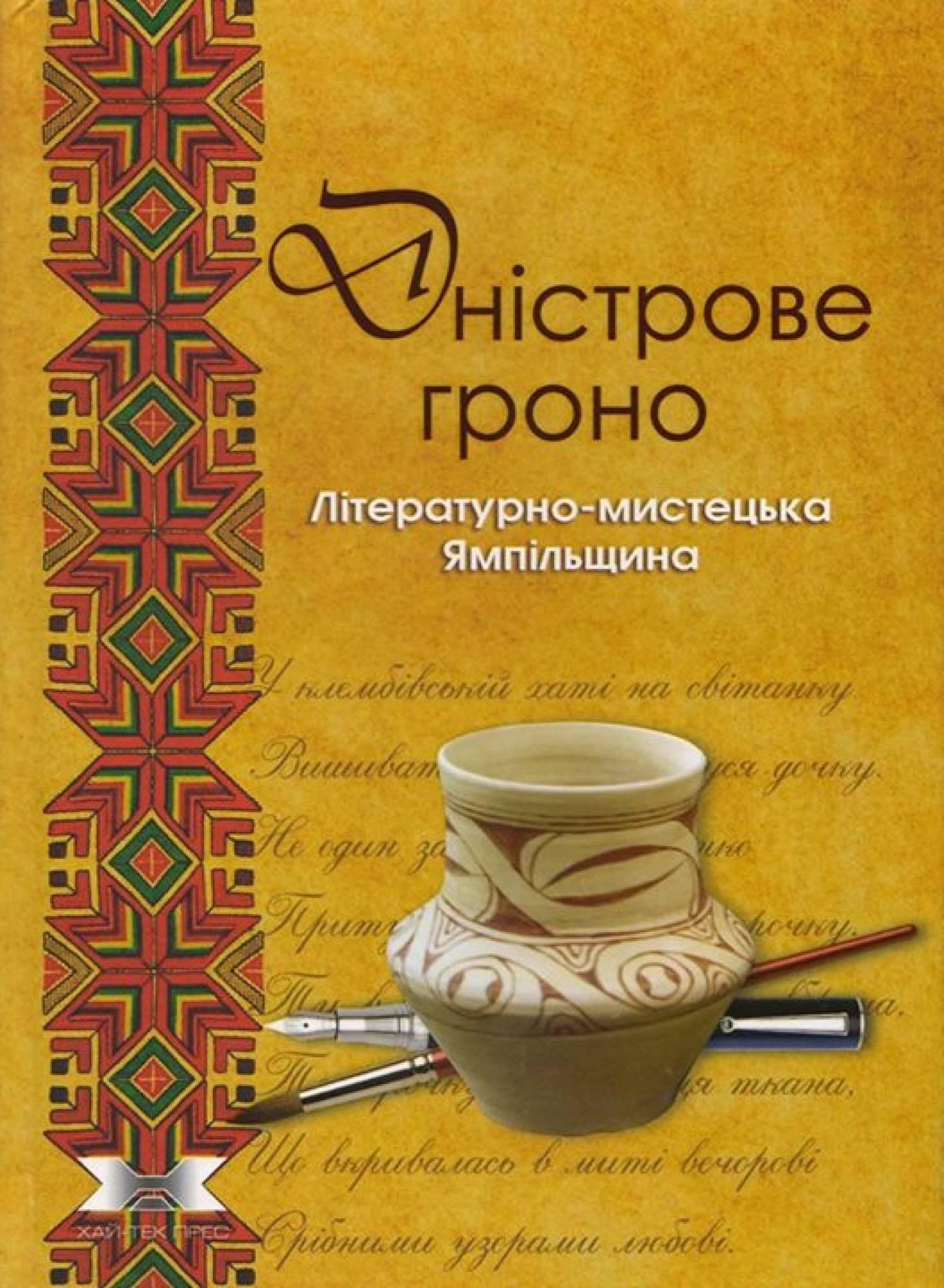 Презентація антології літературно-мистецької Ямпільщини
