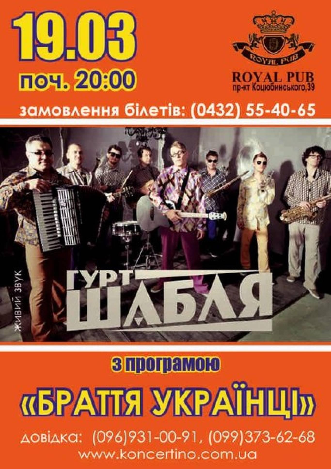 Роково-фольклорний гурт «Шабля»