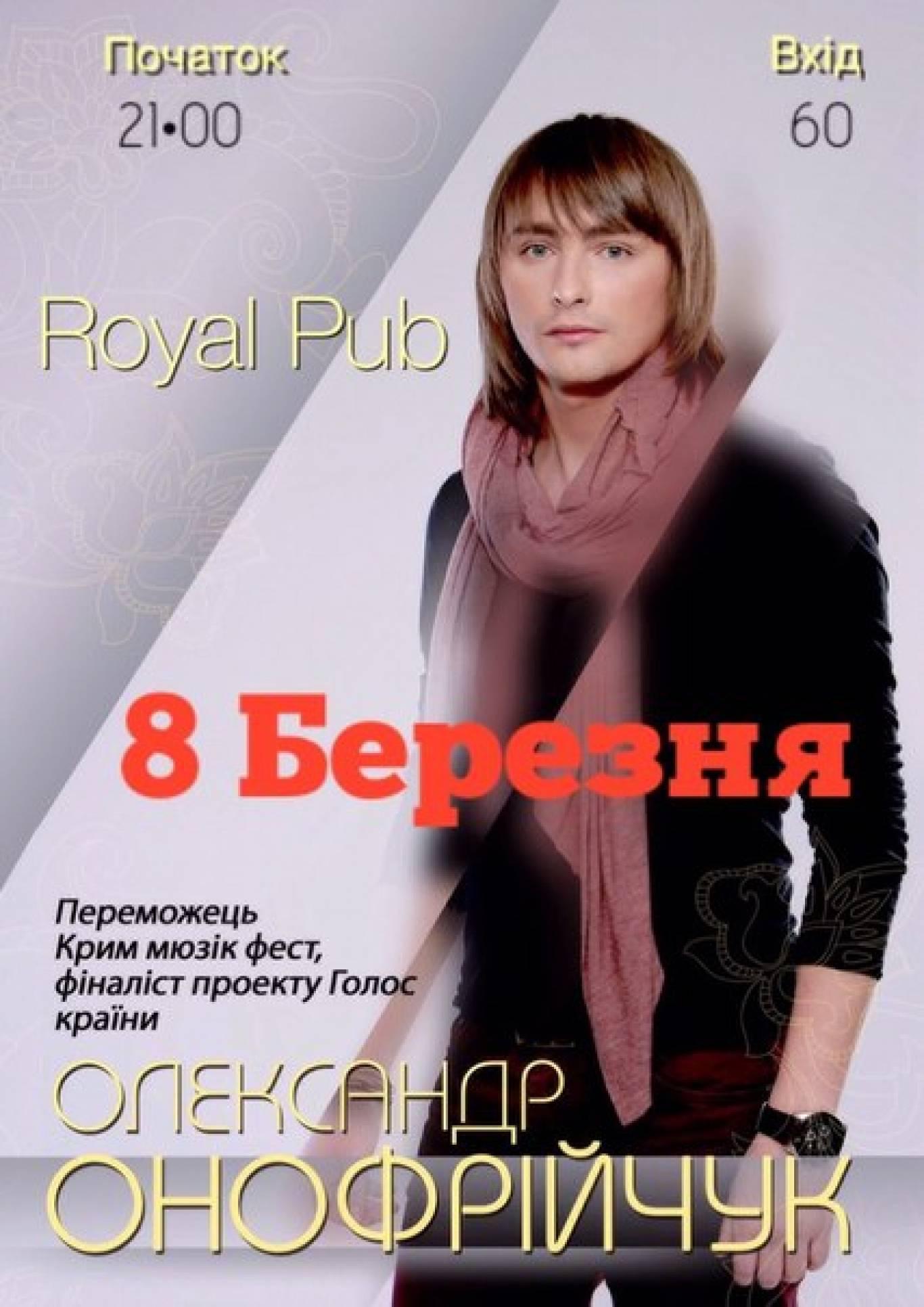 Олександр Онофрійчук з концертом до 8 березня