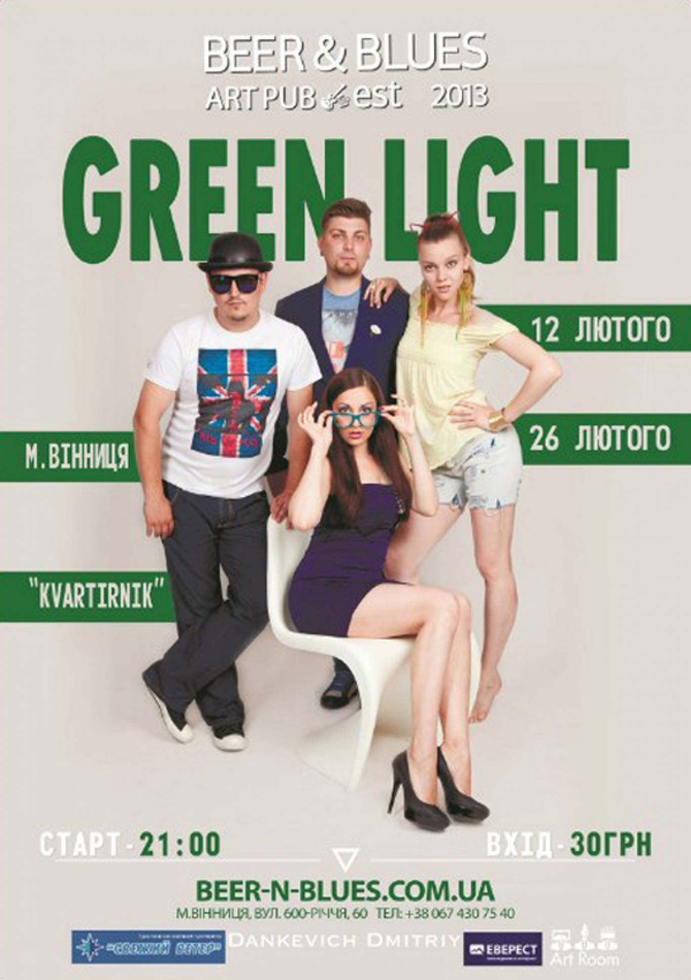 Kvartirnik від гурту «Green Light»