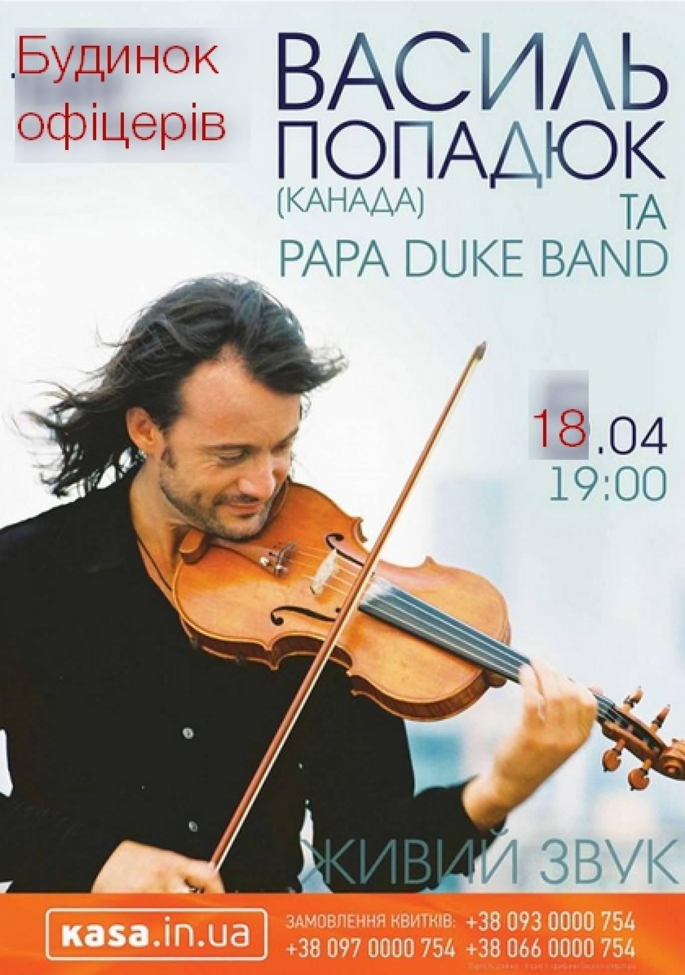 Концерт від Василя Попадюка та Papa Duke Band