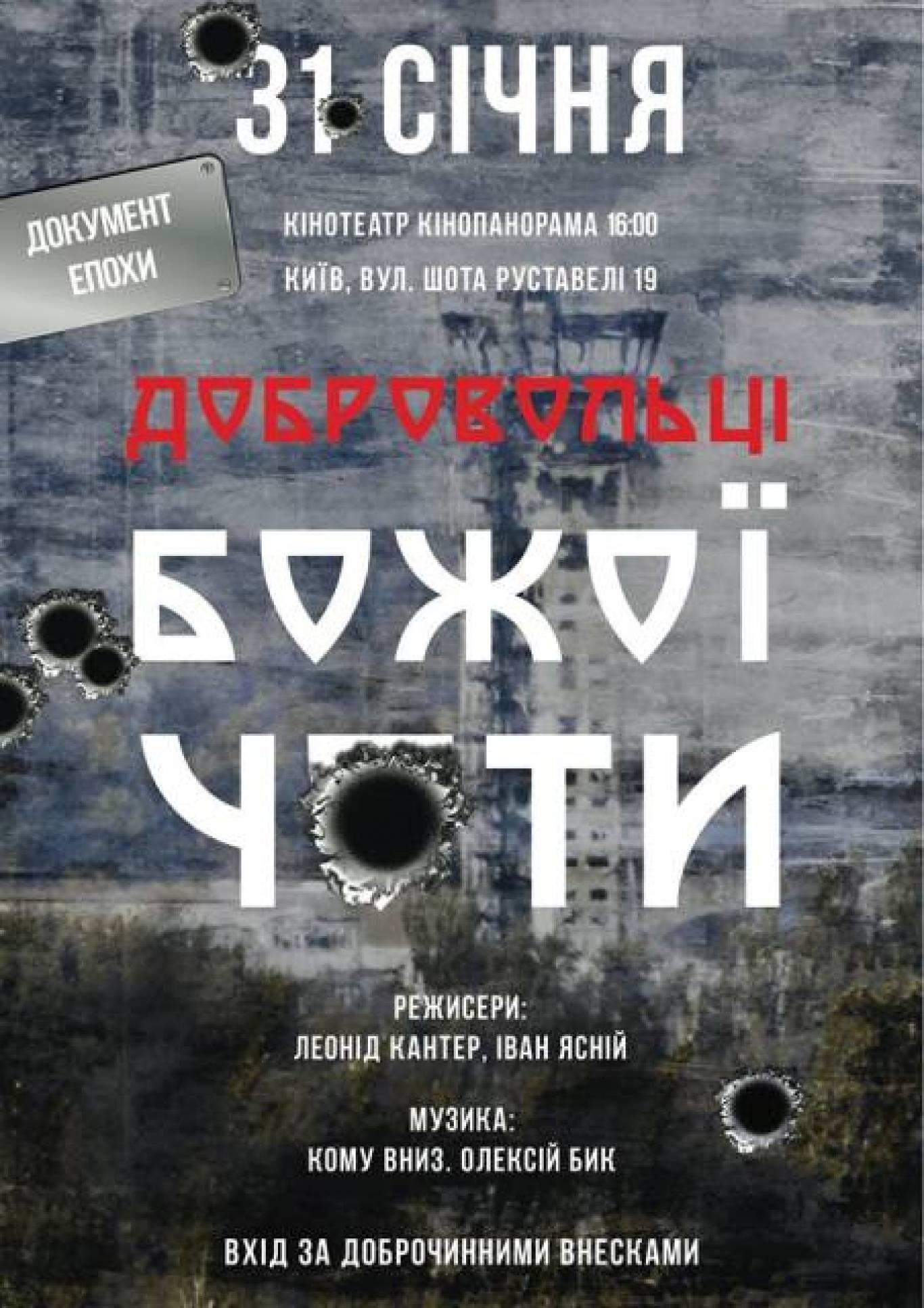 Документальний фільм «Добровольці Божої Чоти»