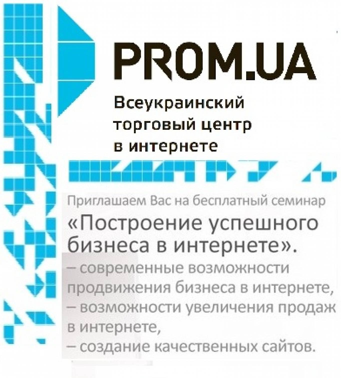 Семінар від  Prom.ua «Побудова успішного бізнесу в інтернеті»