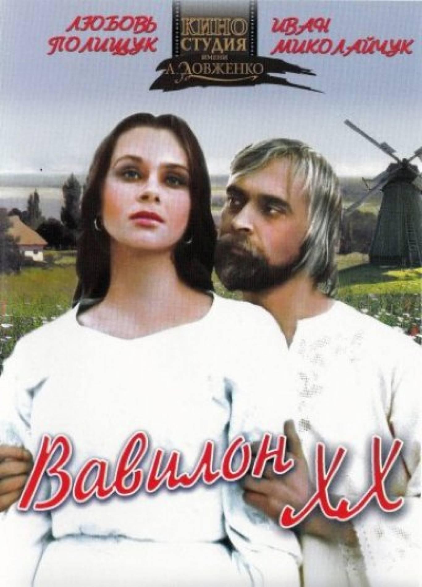 Кіноклуб «X Муза» запрошує на перегляд та обговорення фільму «Вавилон XX»
