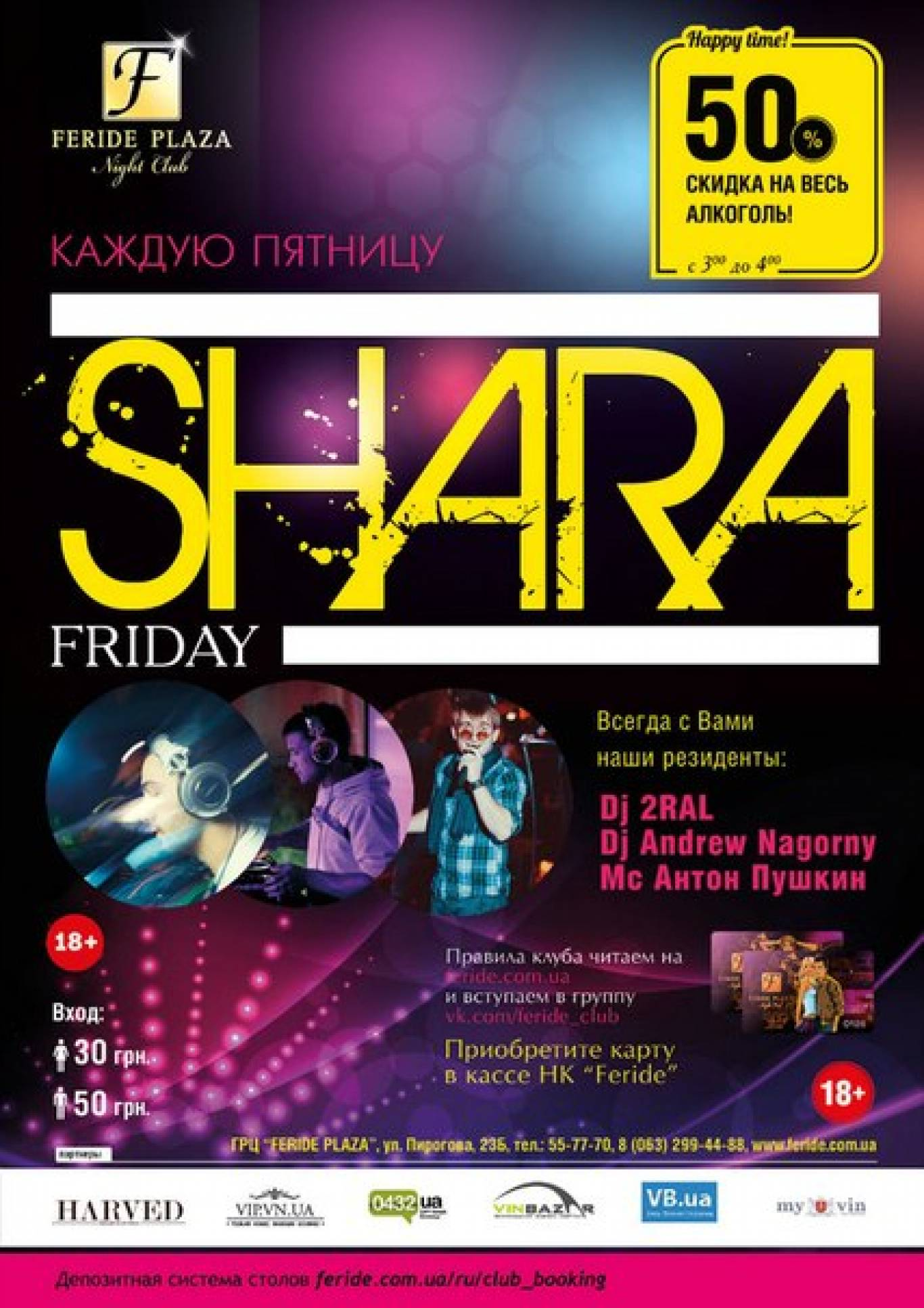 Вечірка  «Shara Friday»