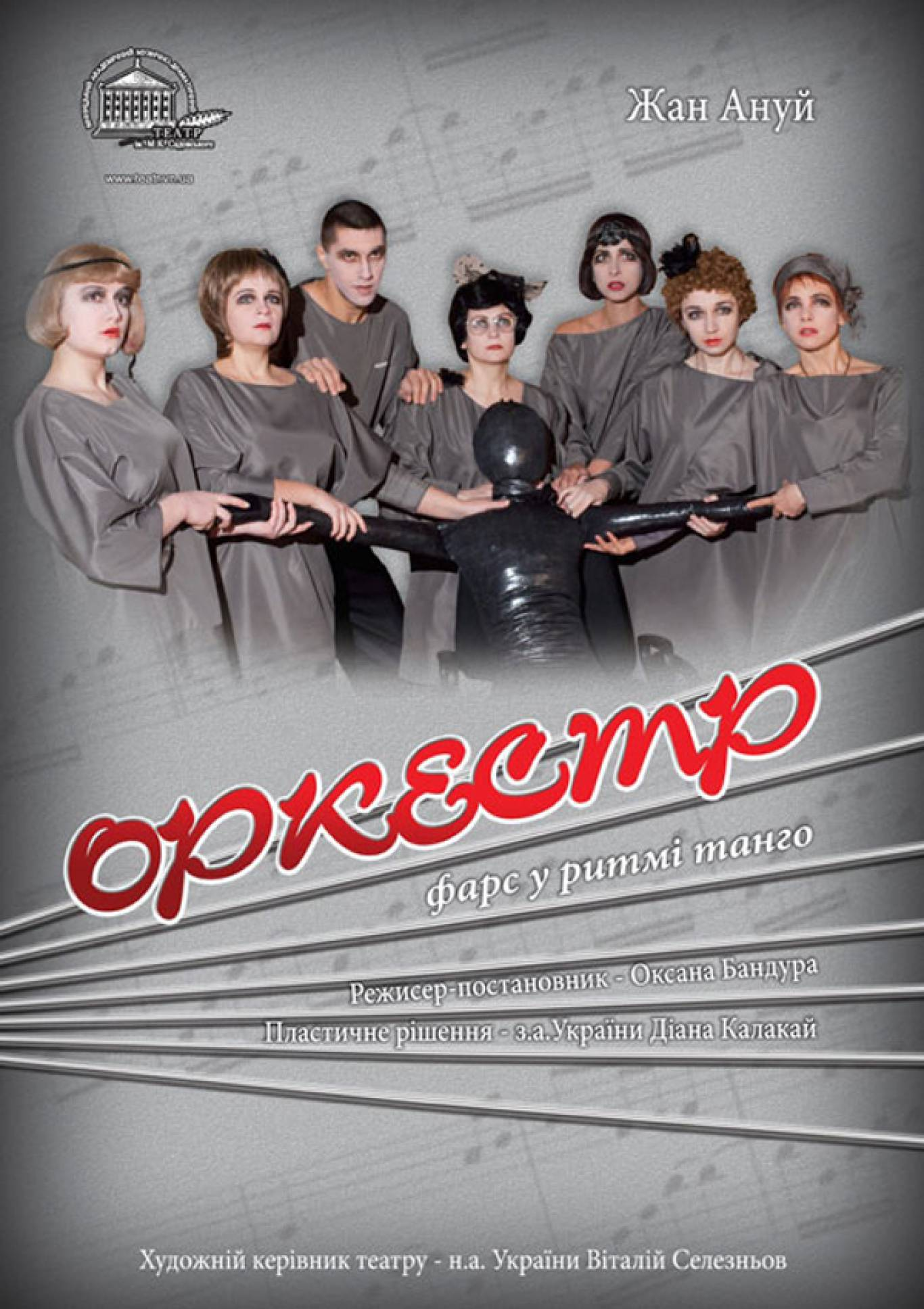 Театральна вистава «Оркестр»