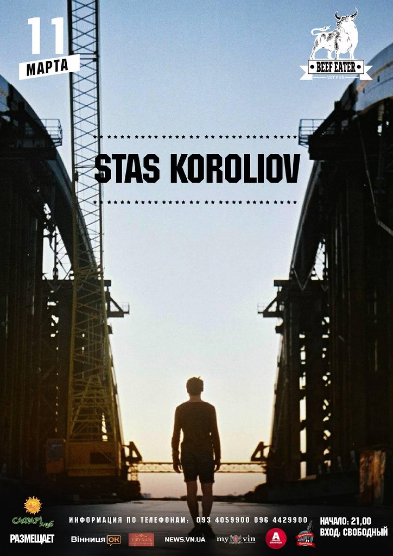 Акустичний концерт Stas Koroliov