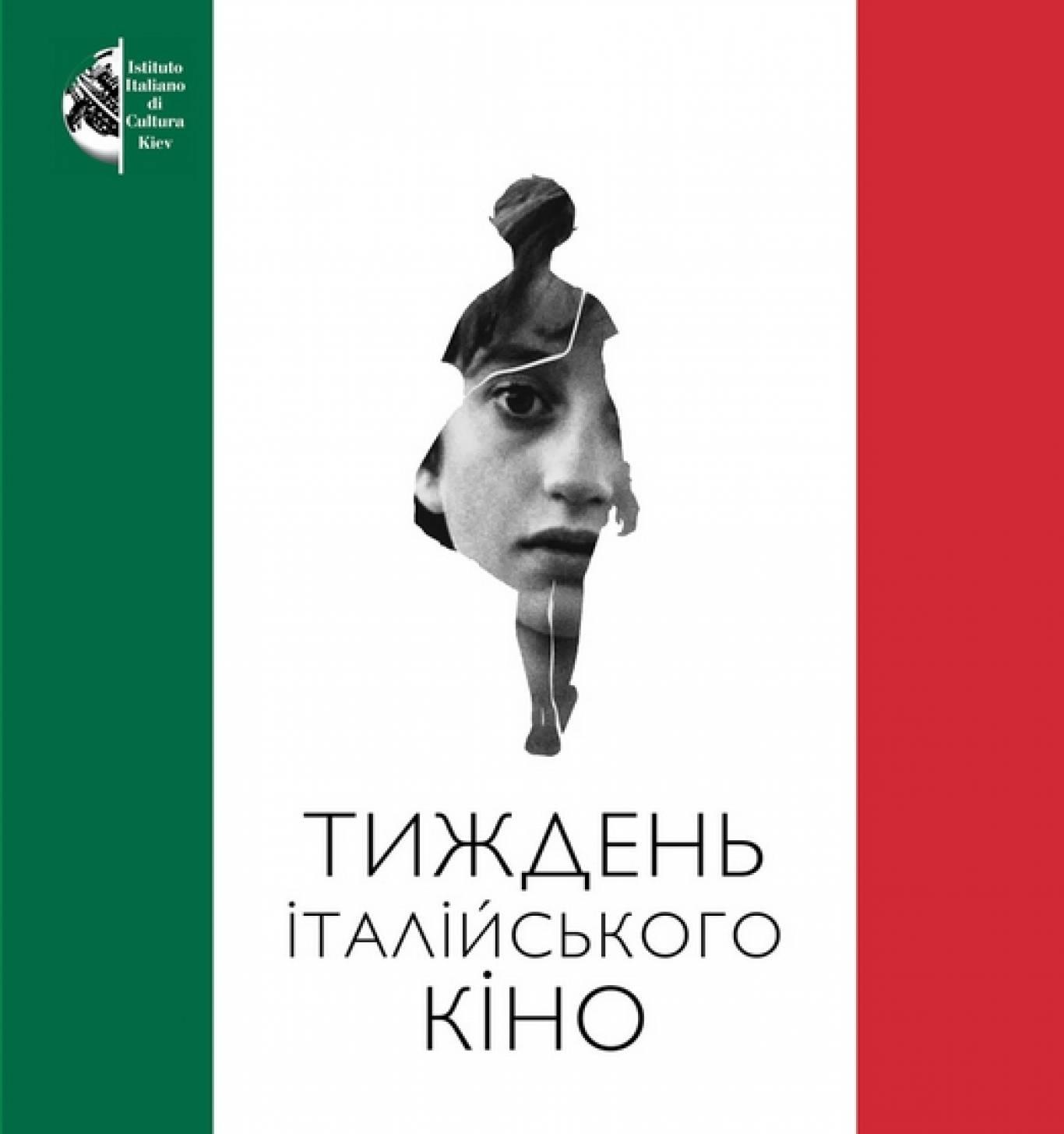 Тиждень італійського кіно у Вінниці