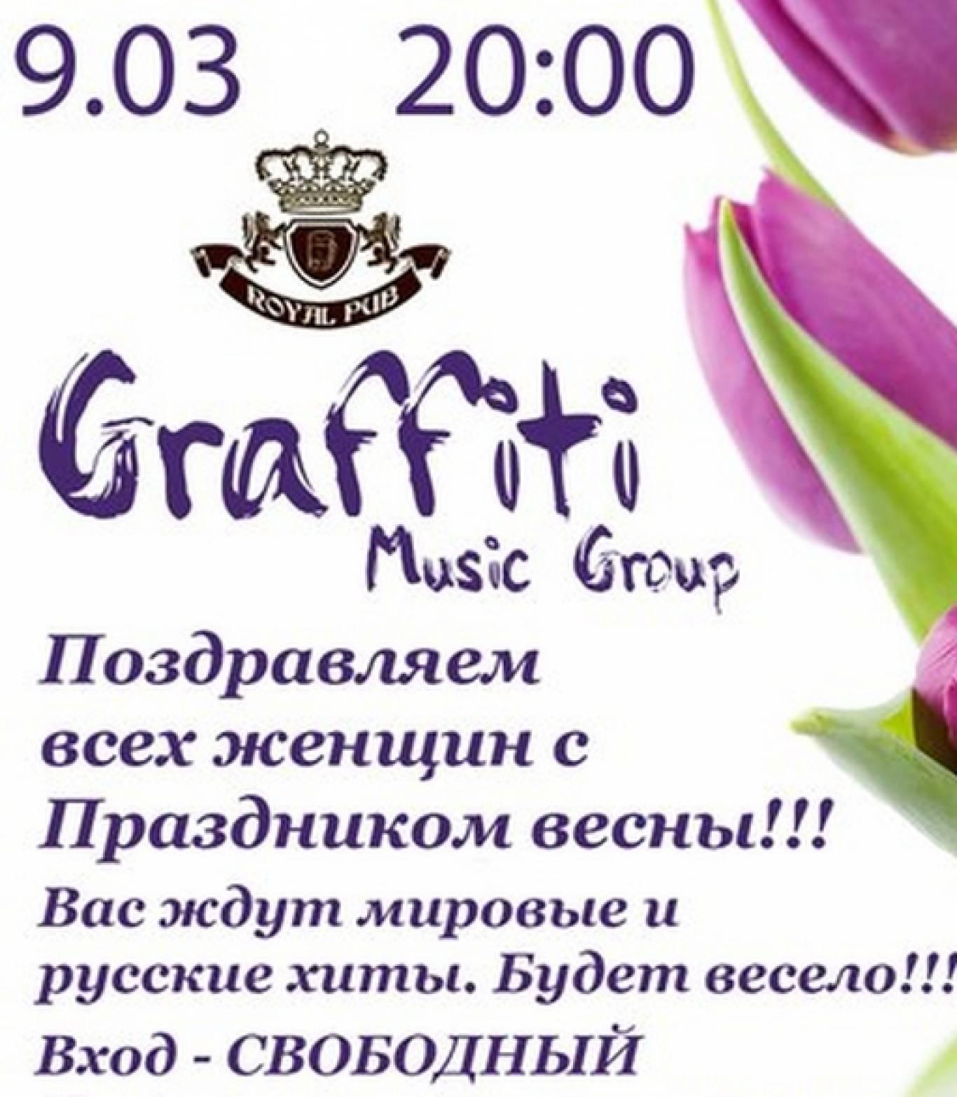 Гурт «Graffiti» вітає жінок зі святом