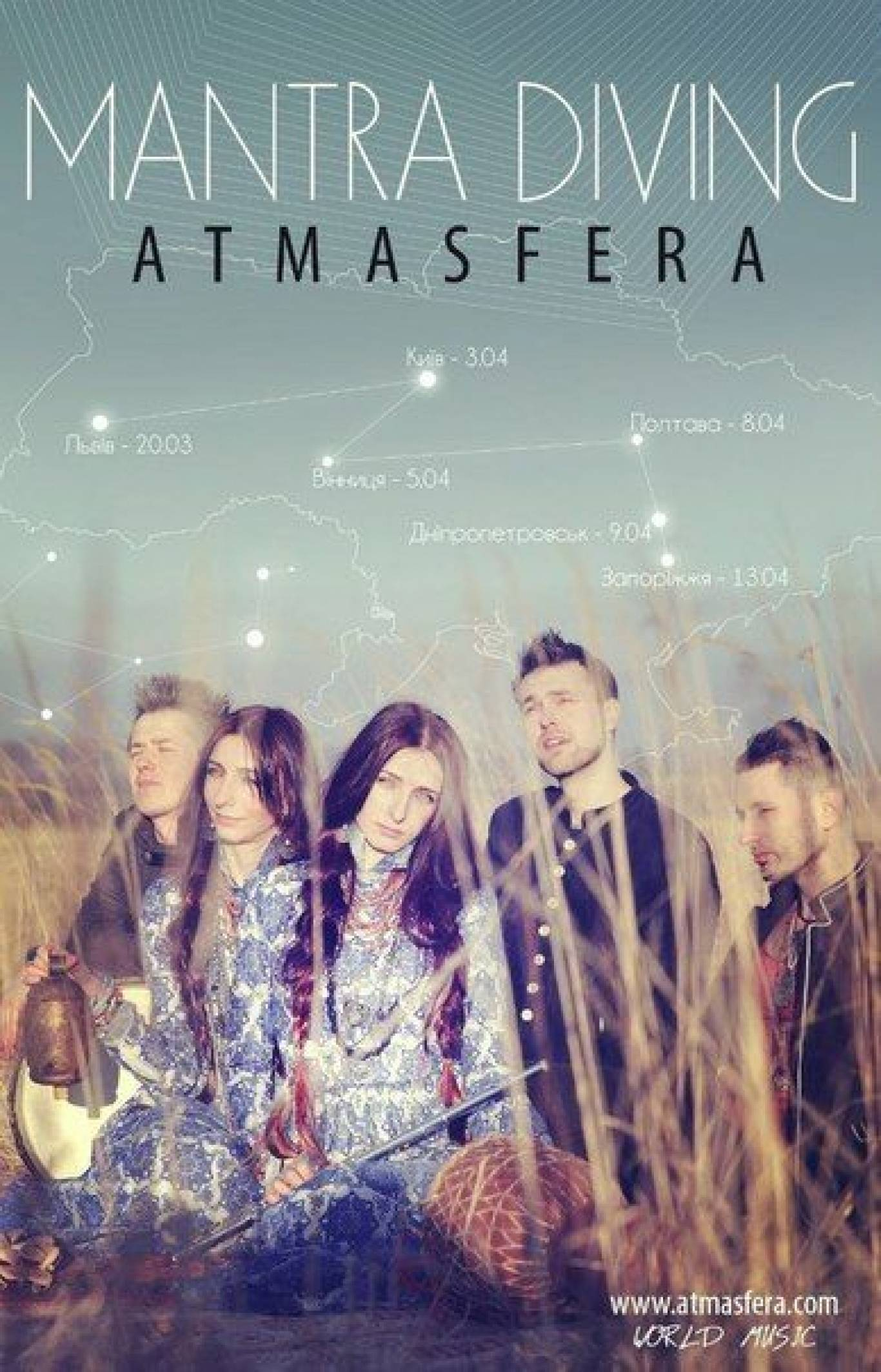 Концерт гурту «АтмАсфера»