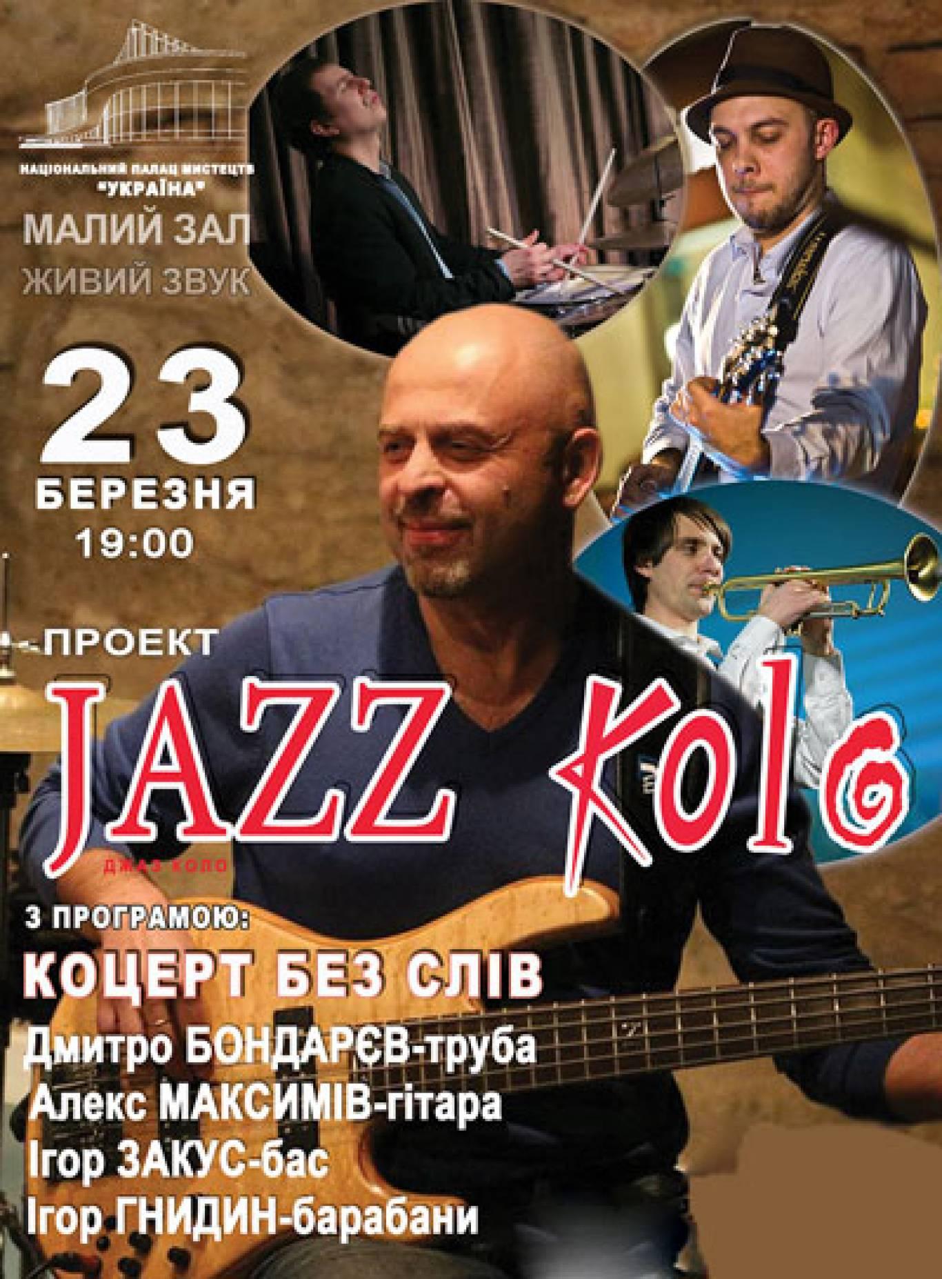 Концерт JAZZ KOLO