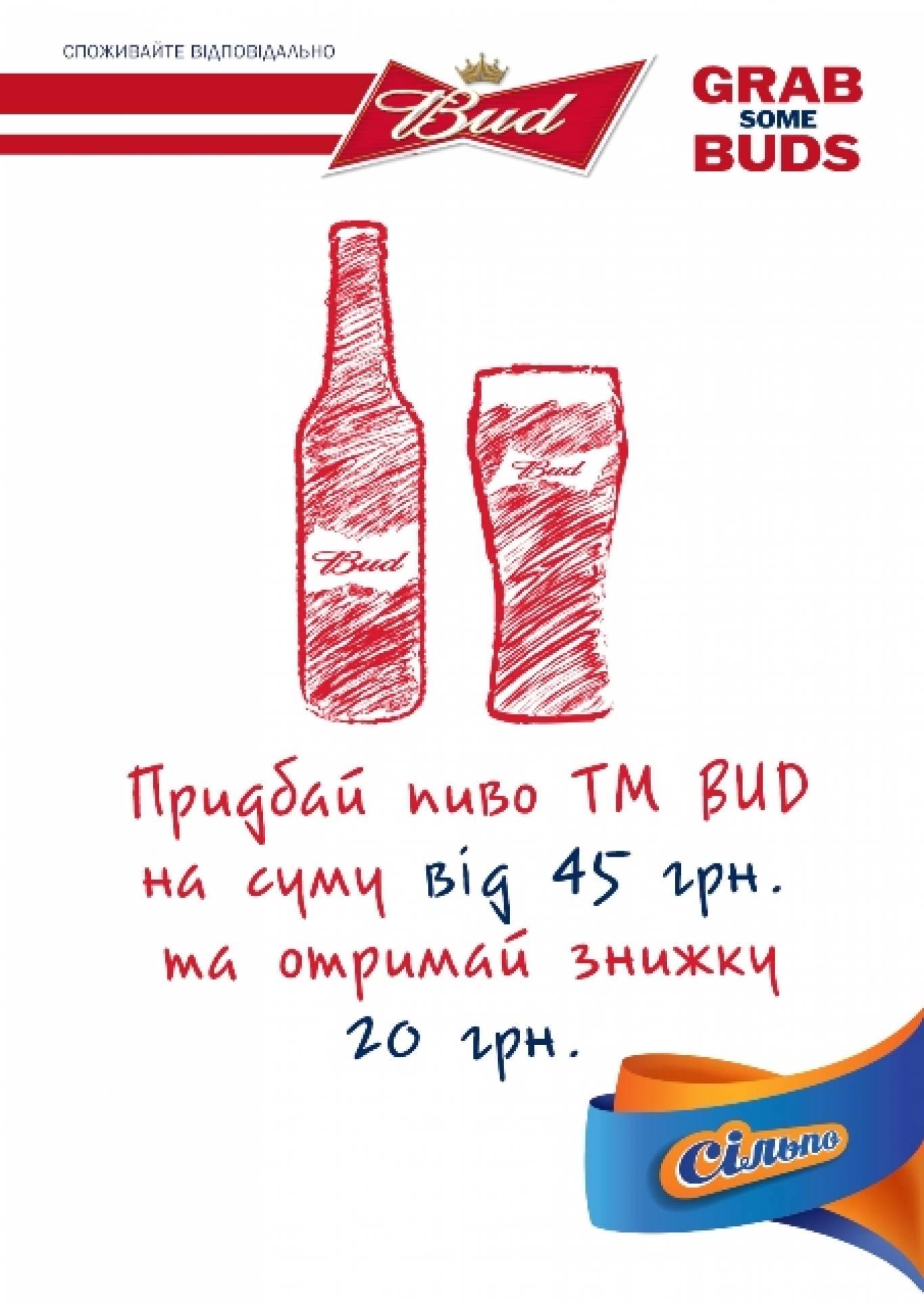 Акція ТМ Bud