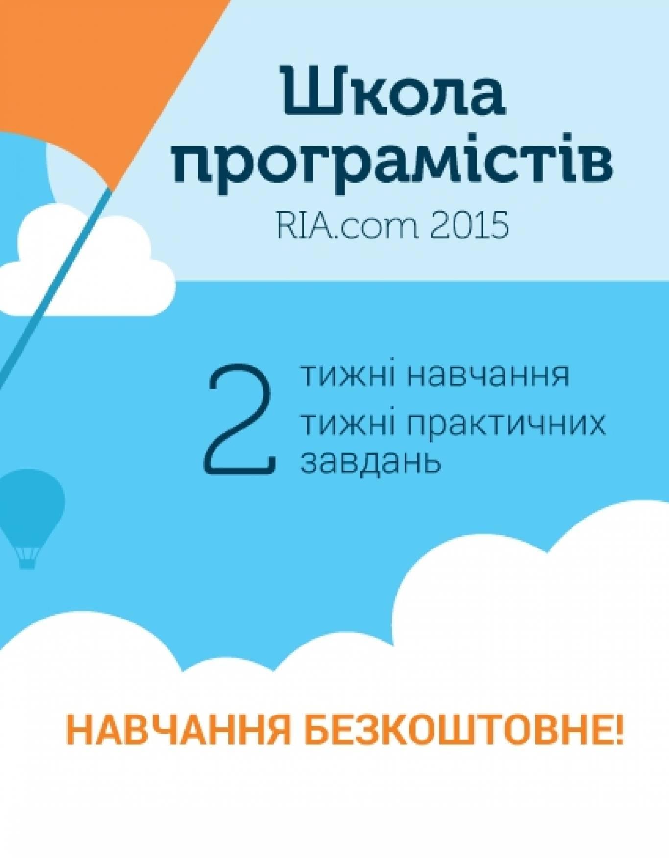 Сьома Школа Програмістів RIA.com