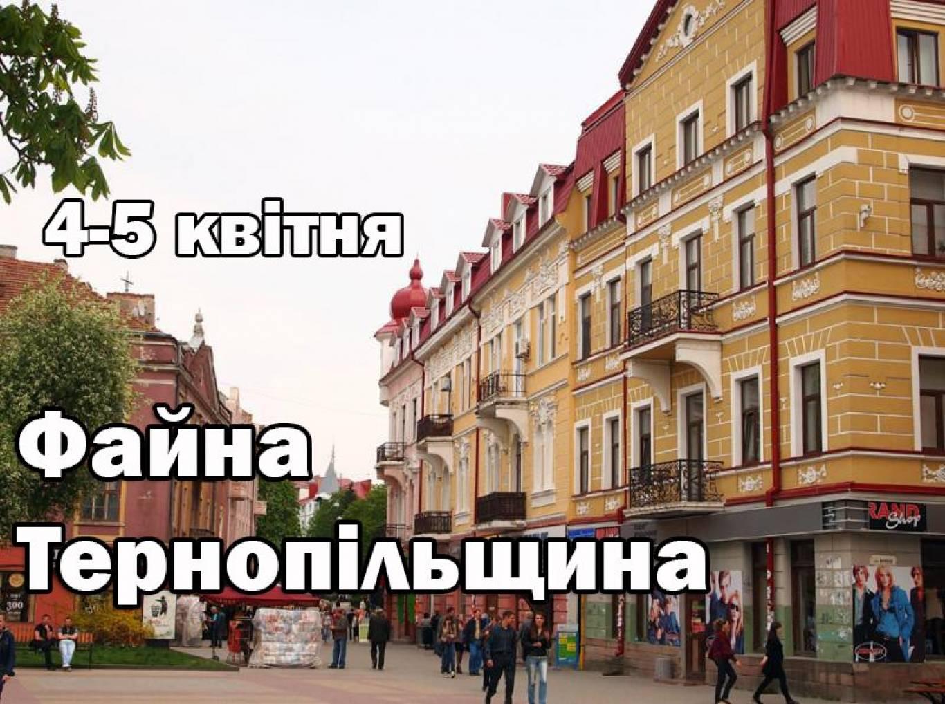 Подорож до файної Тернопільщини