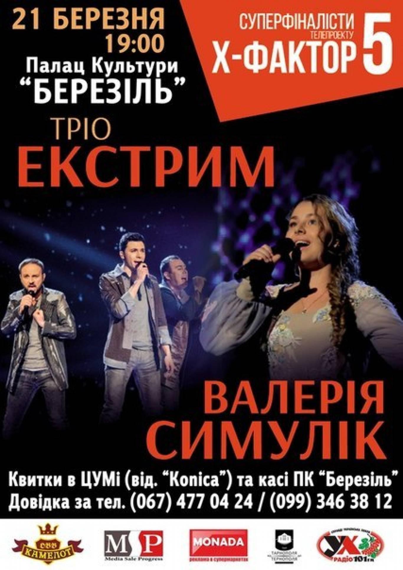 """Х-фактор: тріо """"Екстрим"""" та Валерія Симулік"""