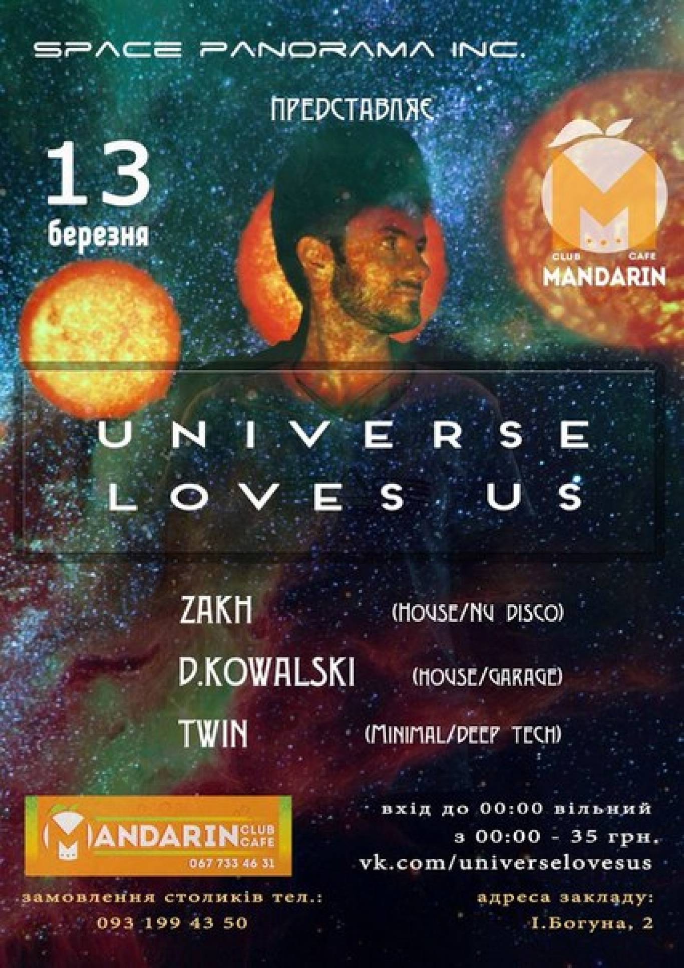 Вечірка «Universe Loves Us»
