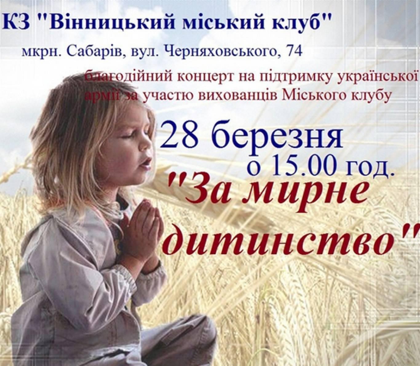 Концерт «За мирне дитинство»