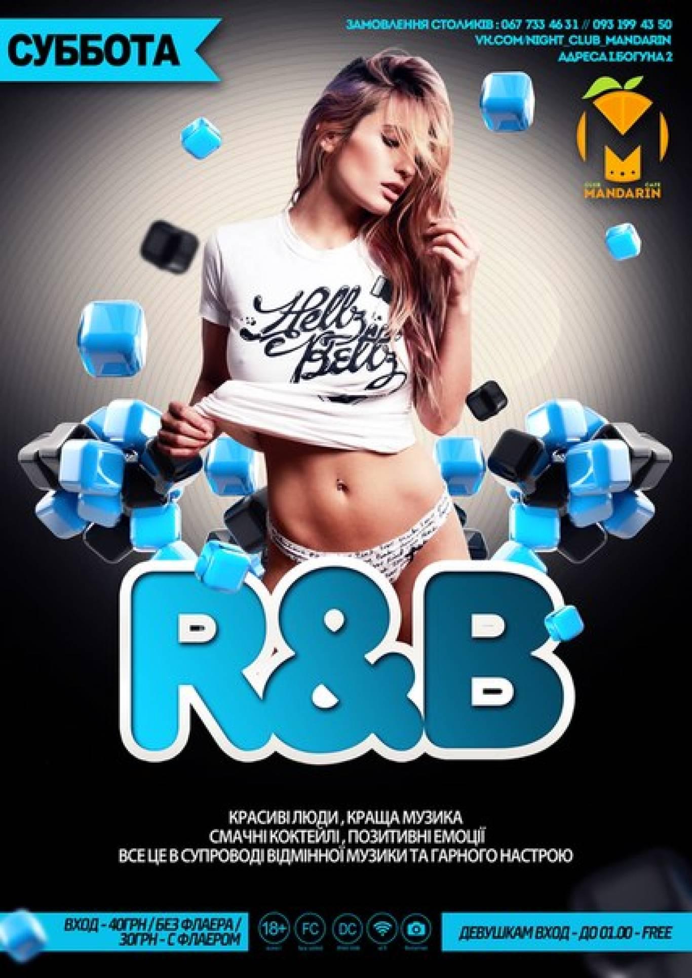 Вечірка в ритмі R&B