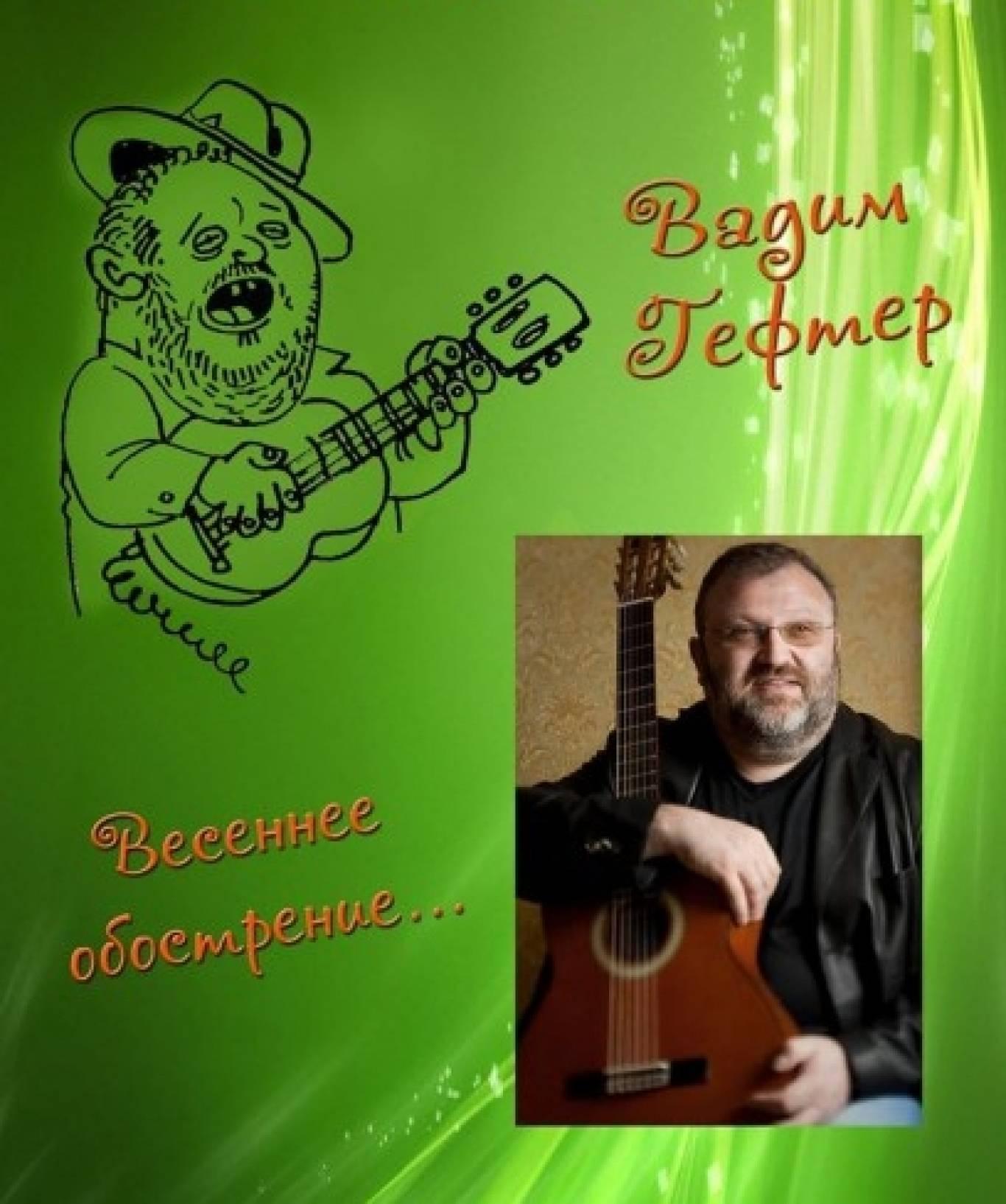 Авторська музика від Вадима Гефтера