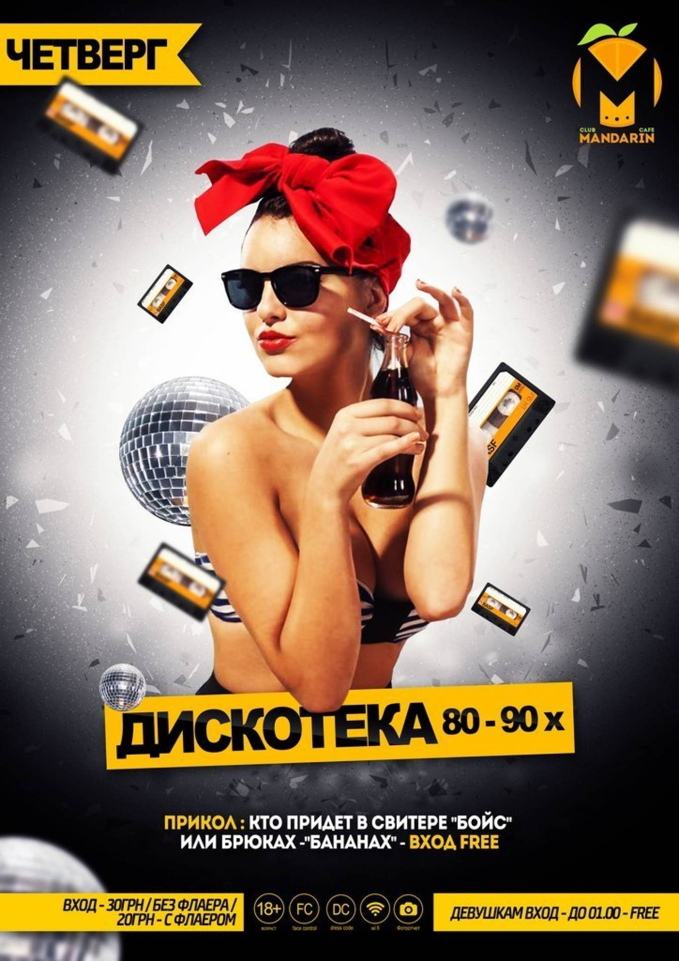 DISCOTEKA  80-90 -х