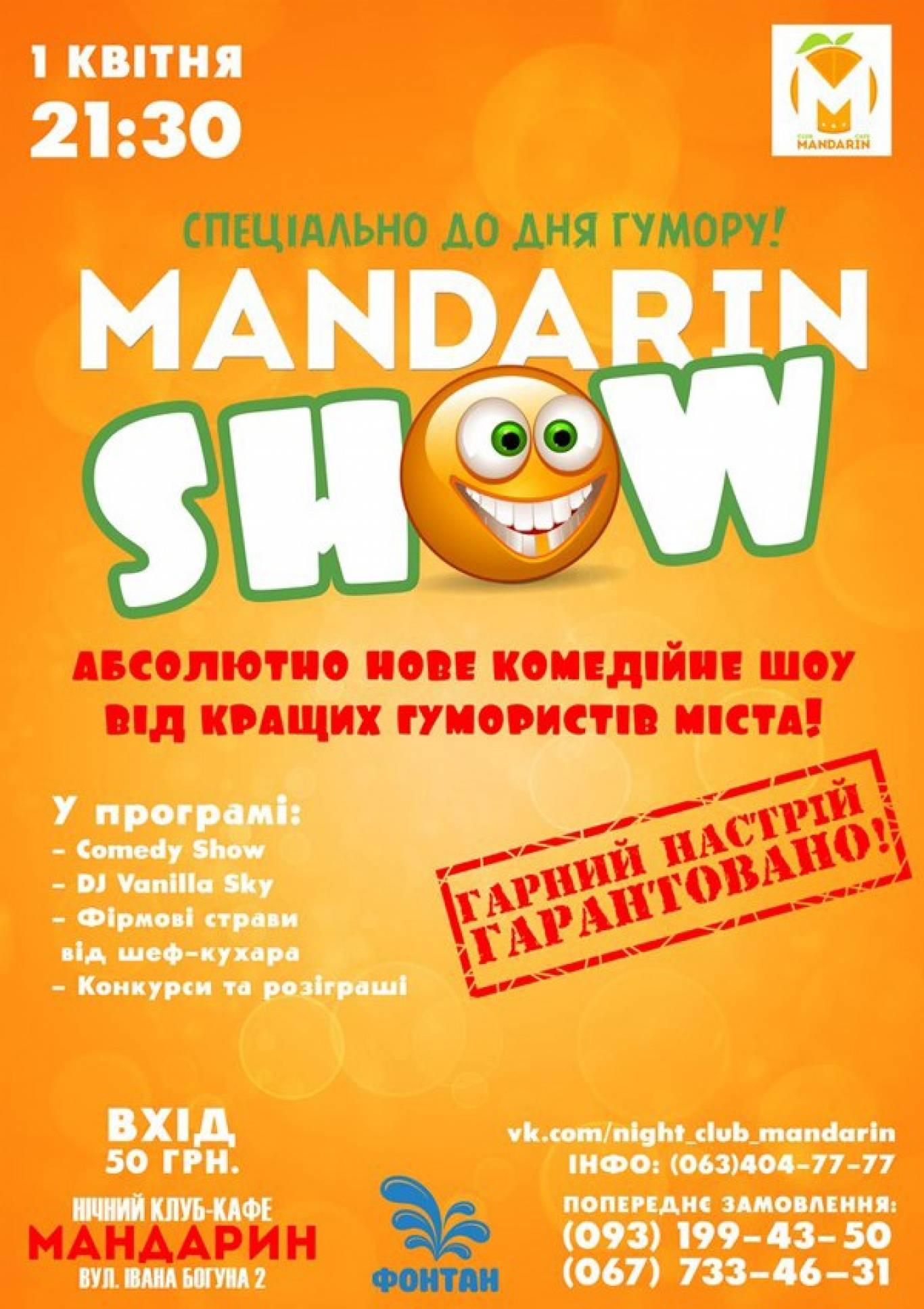 Вечірка до дня гумору - Mandarin Schow