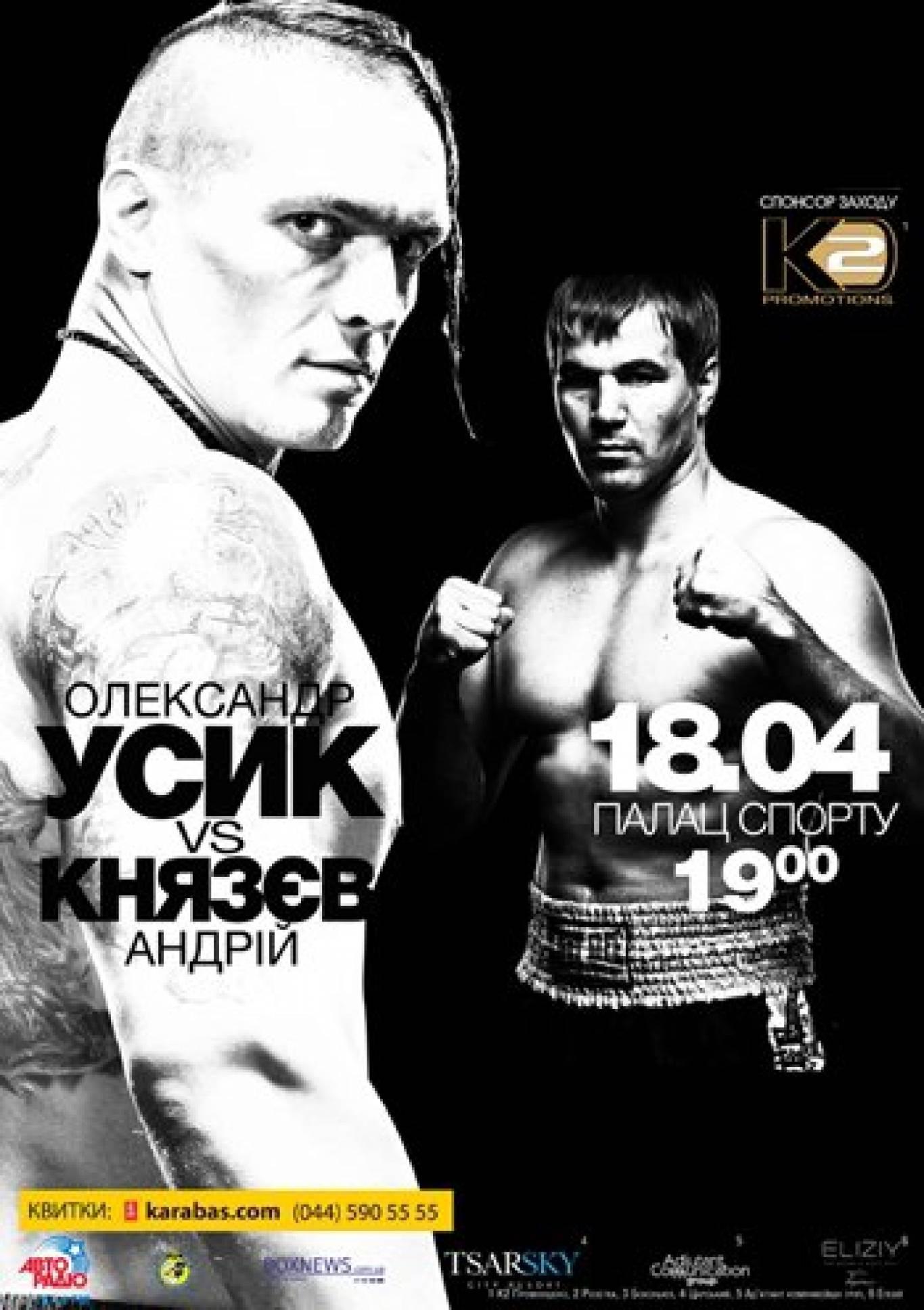 БОКС: Олександр Усик VS Андрій Князєв