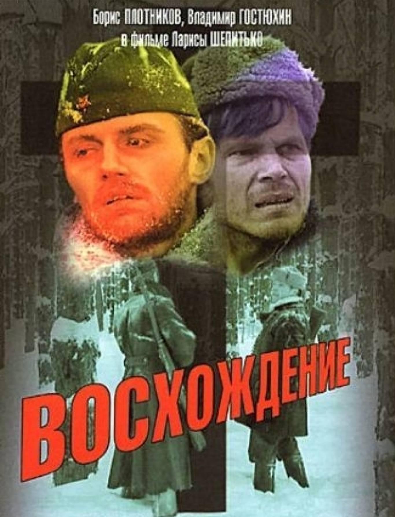 Військова драма «Сходження»