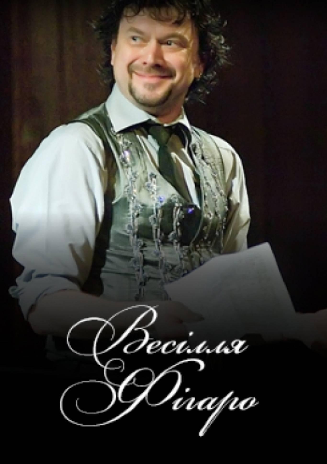Драматичний театр імені І.Франка запрошує на «Весілля Фігаро»