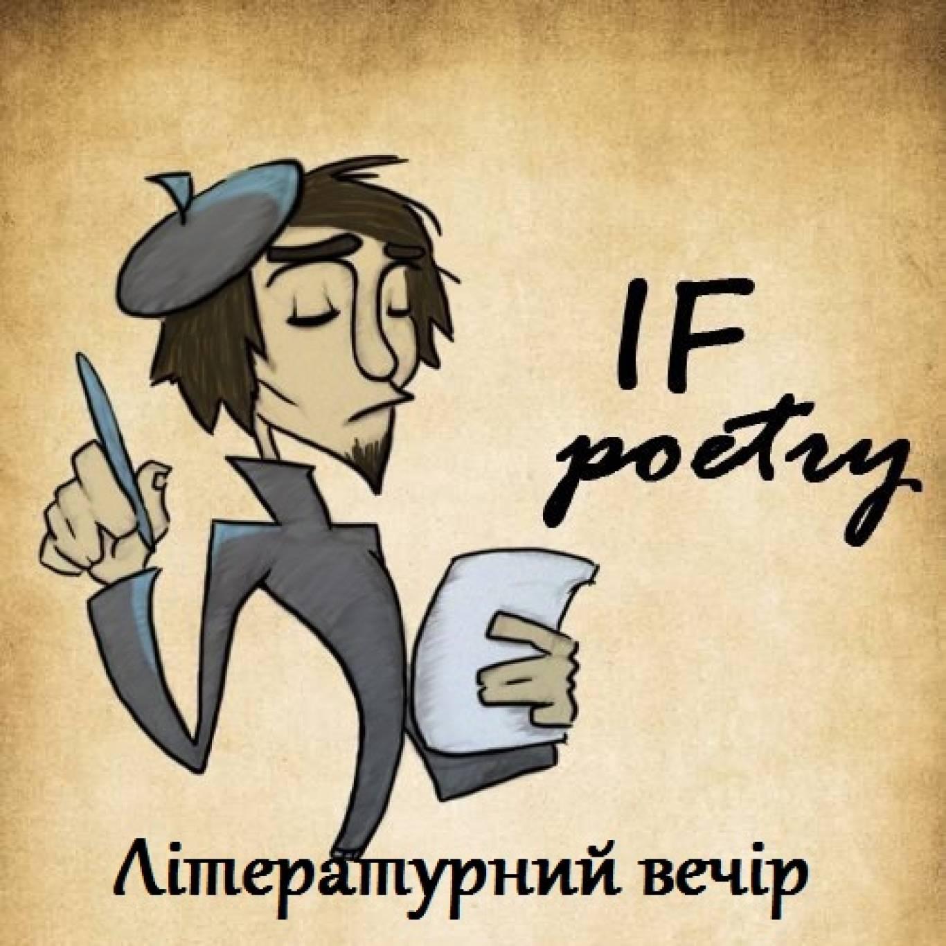 Літературний суботній вечір
