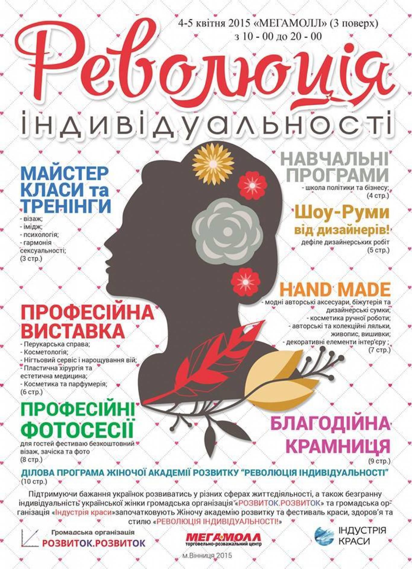 Фестиваль краси, здоров'я та стилю «Революція Індивідуальності!»