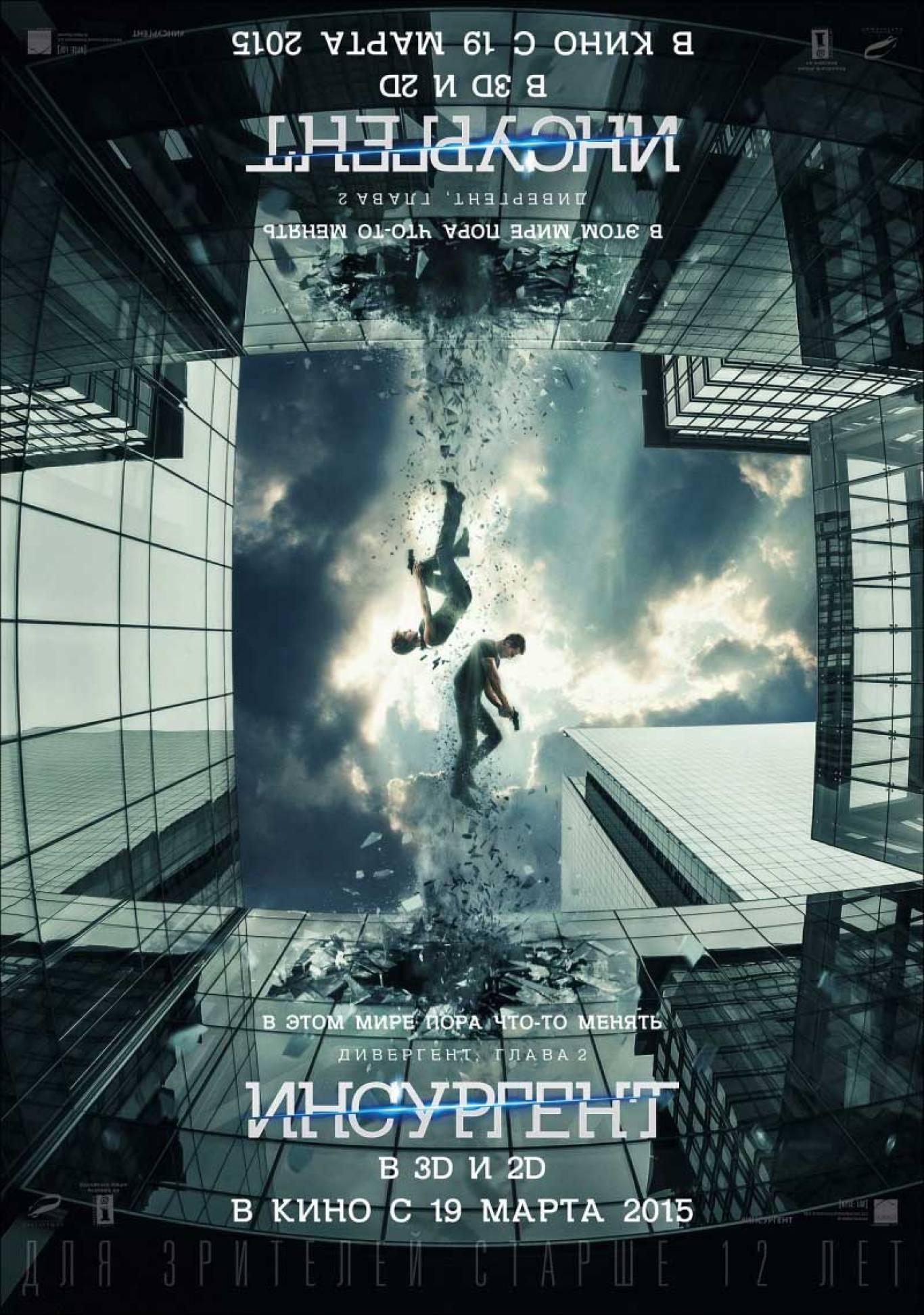 Фантастичний екшн «Дивергент, розділ 2: Інсургент 3D»
