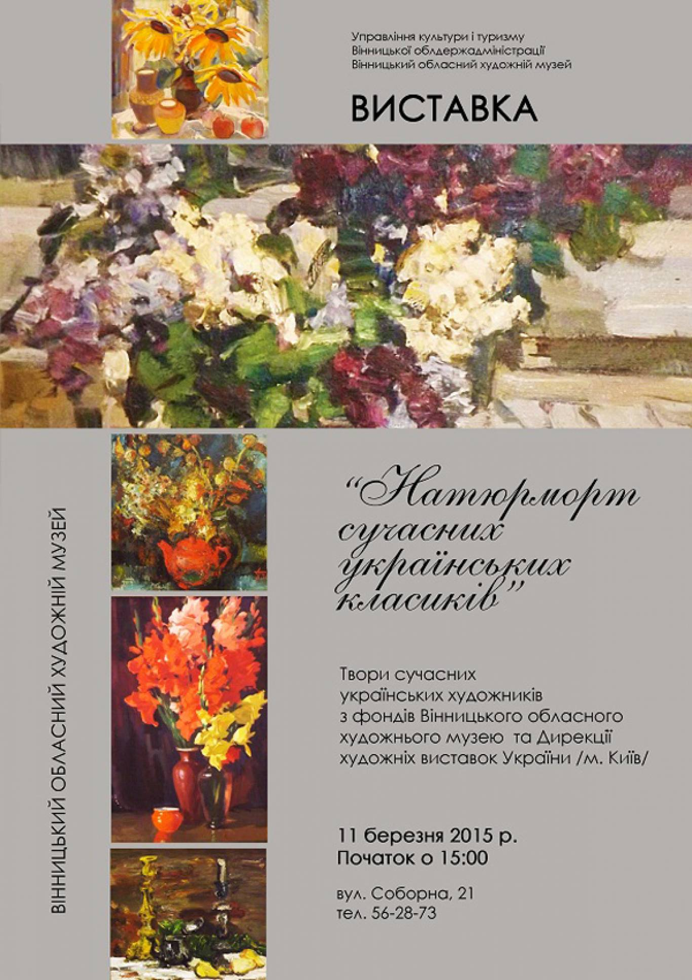 Виставка «Натюрморт сучасних українських класиків»