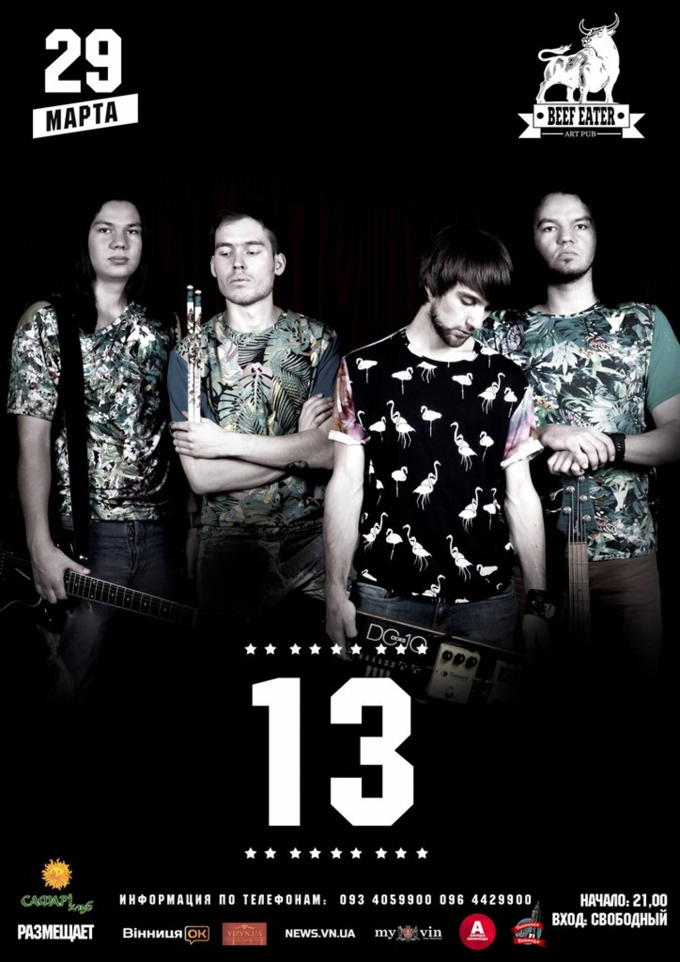 Концерт гурту «13»