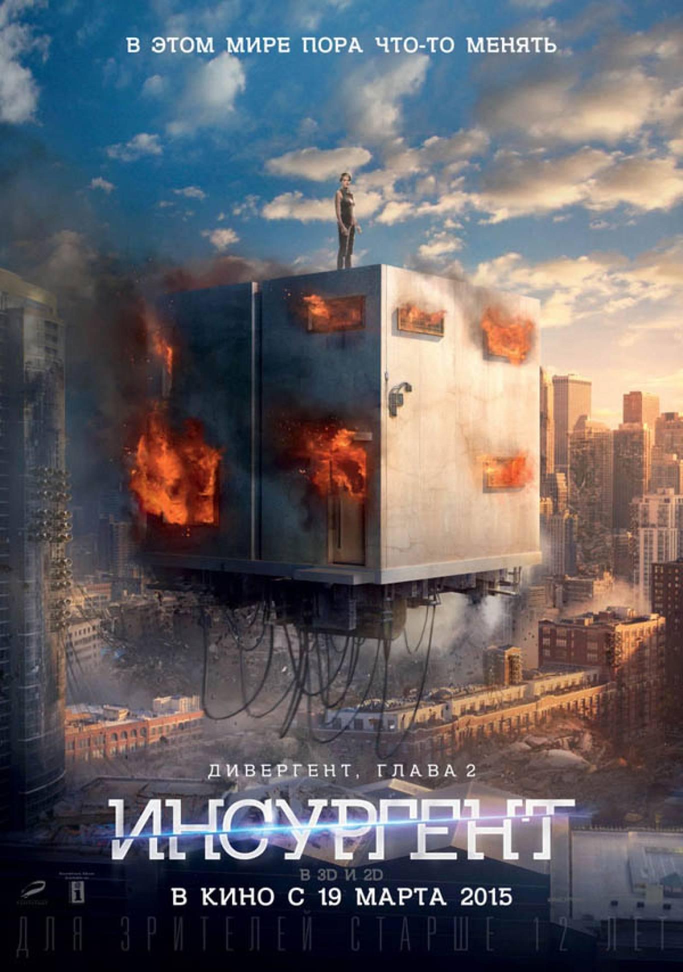 Дивергент-2: Інсургент в 3D