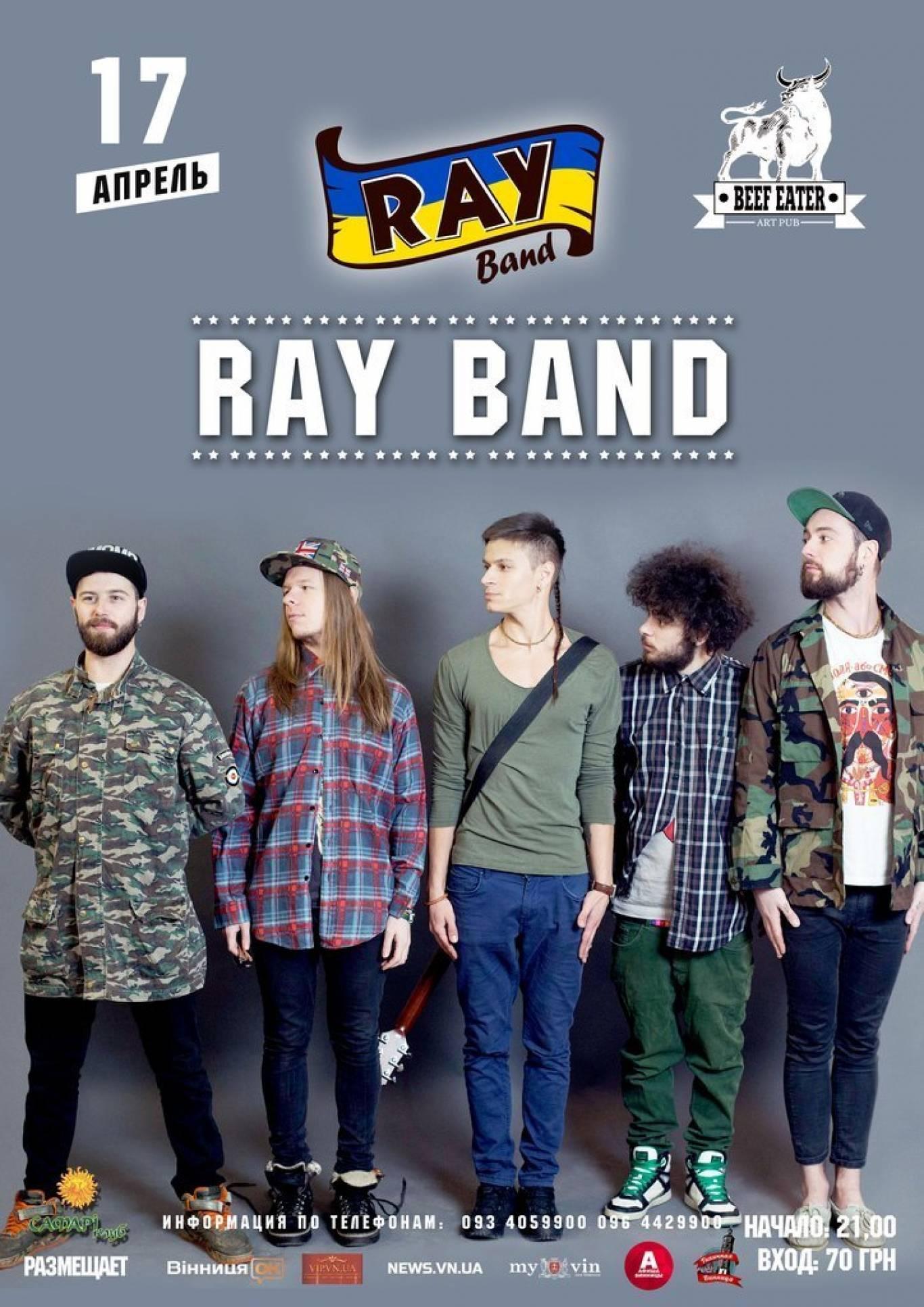 Концерт гурту RAY BAND