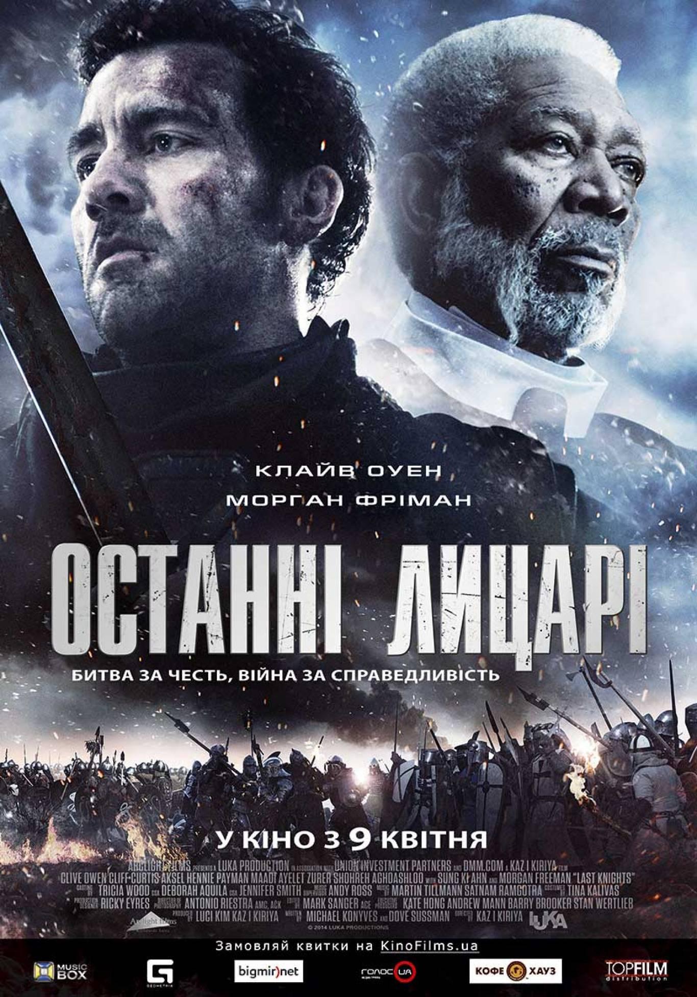 Морган Фріман  в кінопрем'єрі «Останні лицарі»