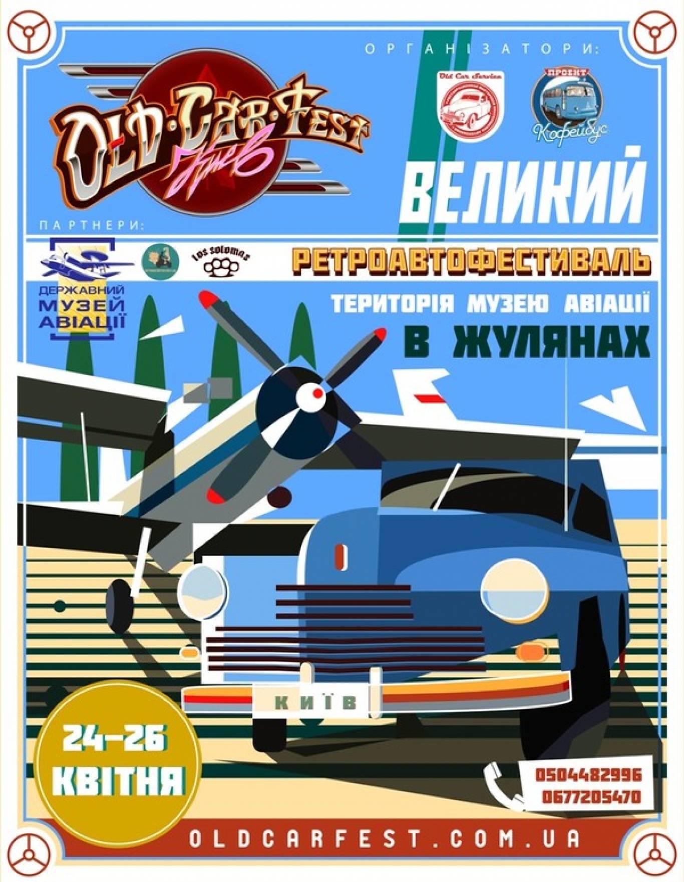 Фестиваль ретротехніки OLD CAR FEST