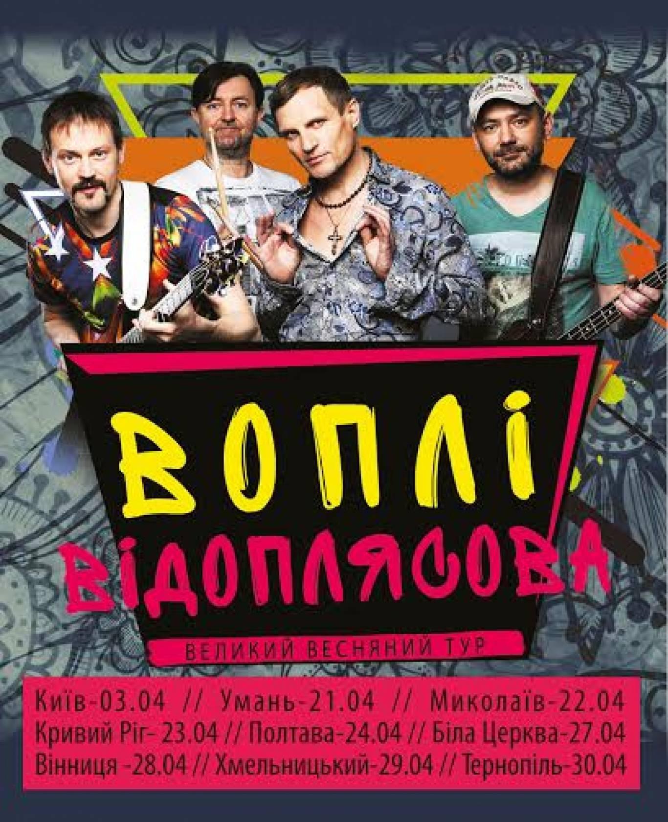 Великий сольний концерт гурту «ВВ» у Вінниці!