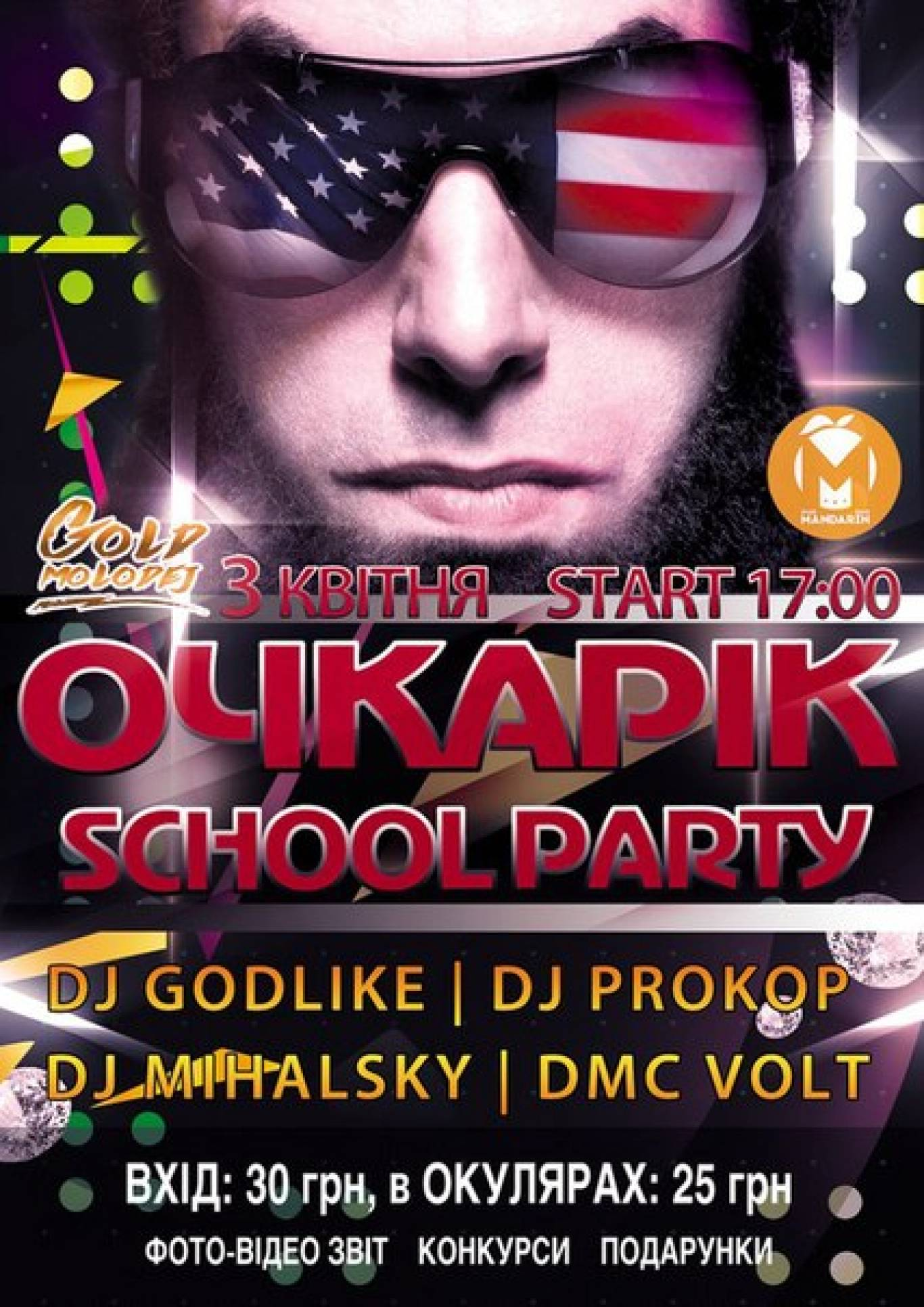 Очкарик Scool Party