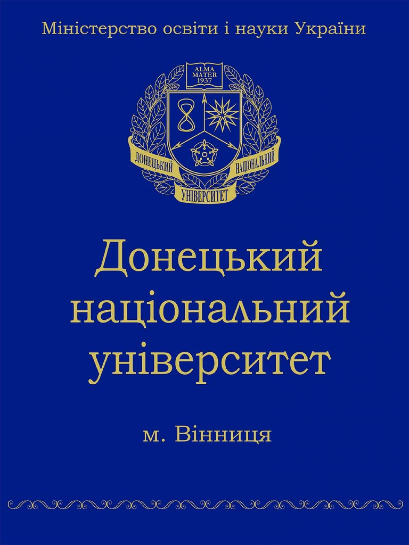 День відкритих дверей у ДонНУ у м.Вінниця