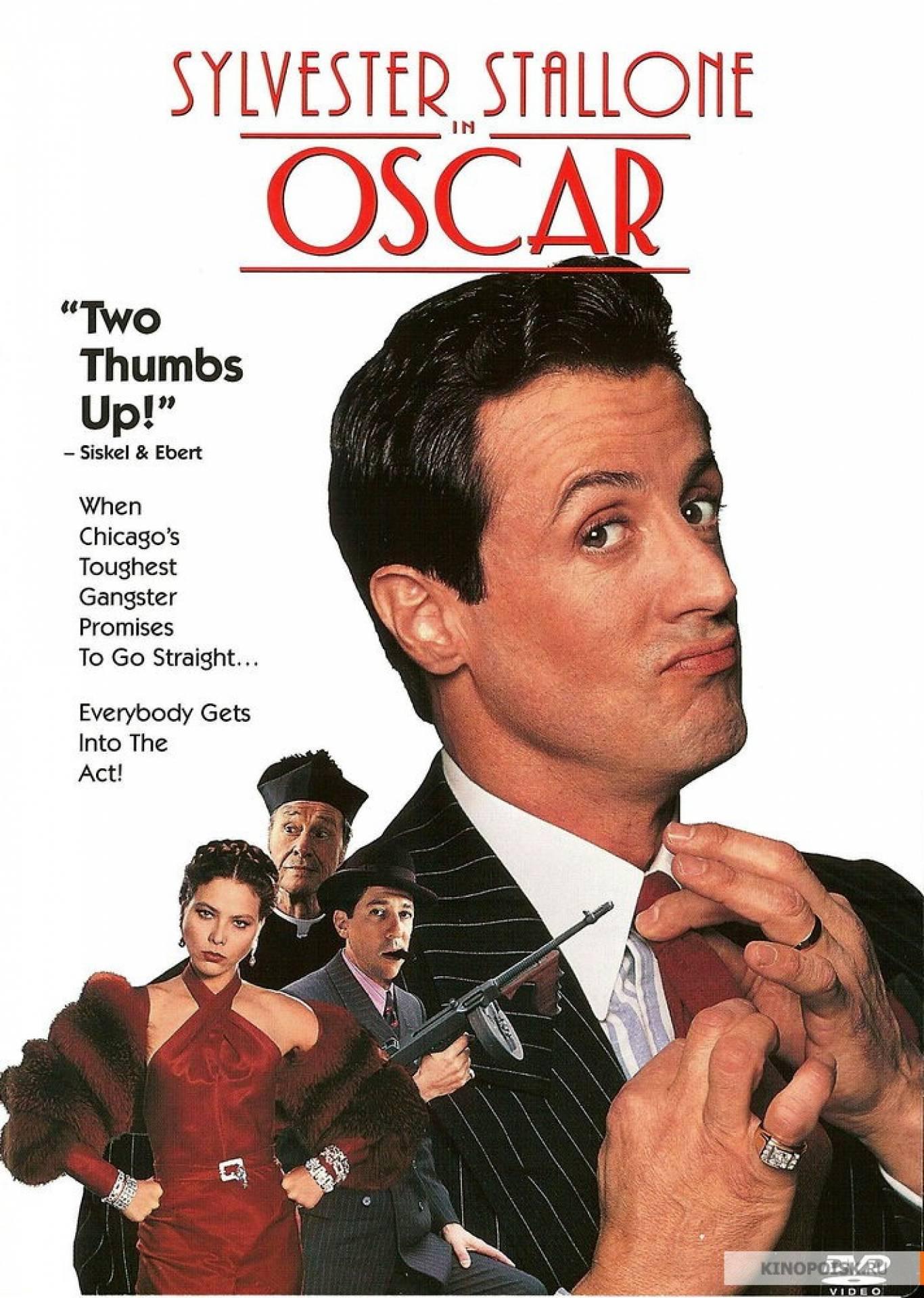 Комедія «Оскар» у День Сміху