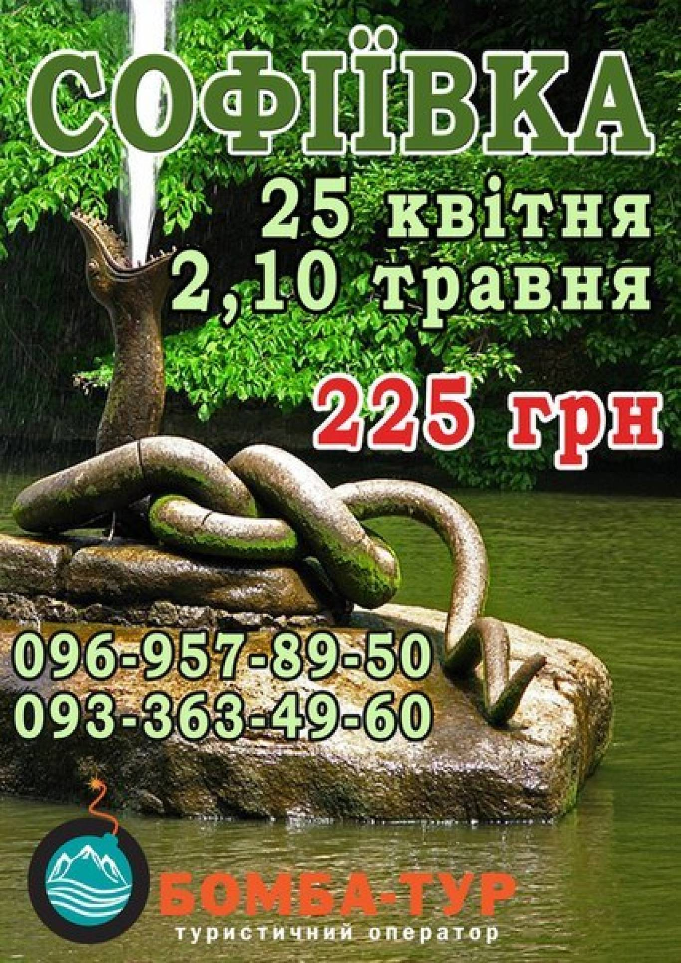 Весняна Софіївська казка