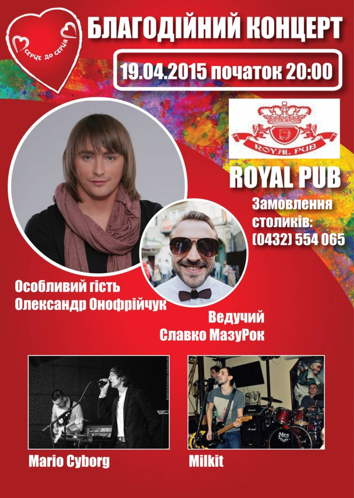 """Благодійний концерт """"Серце до Серця"""" у Royal Pub"""