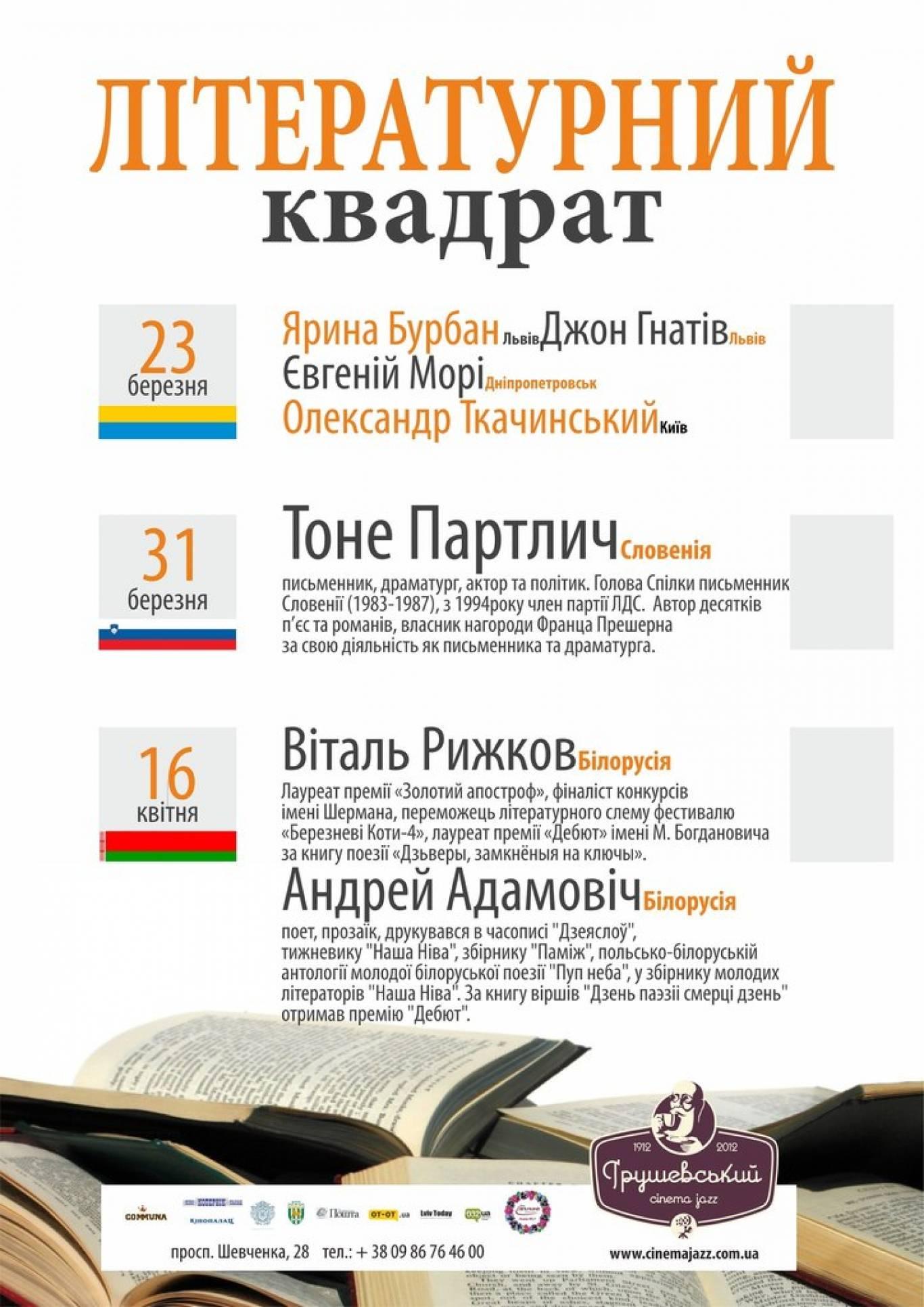 Андрей Адамовіч та Віталій Рижков